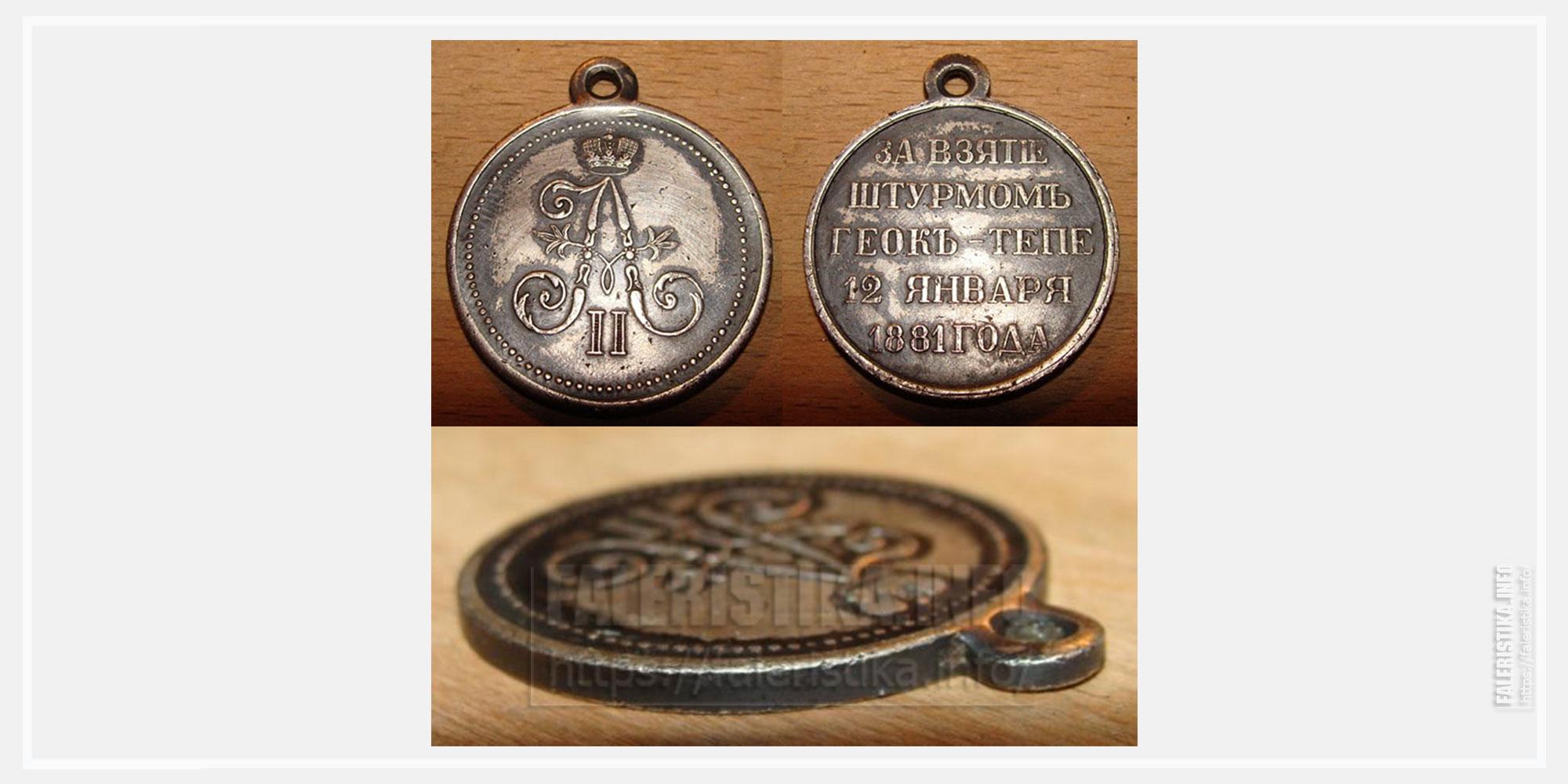 """Медаль """"За взятие штурмом Геок-Тепе 1881"""" Сувенир"""