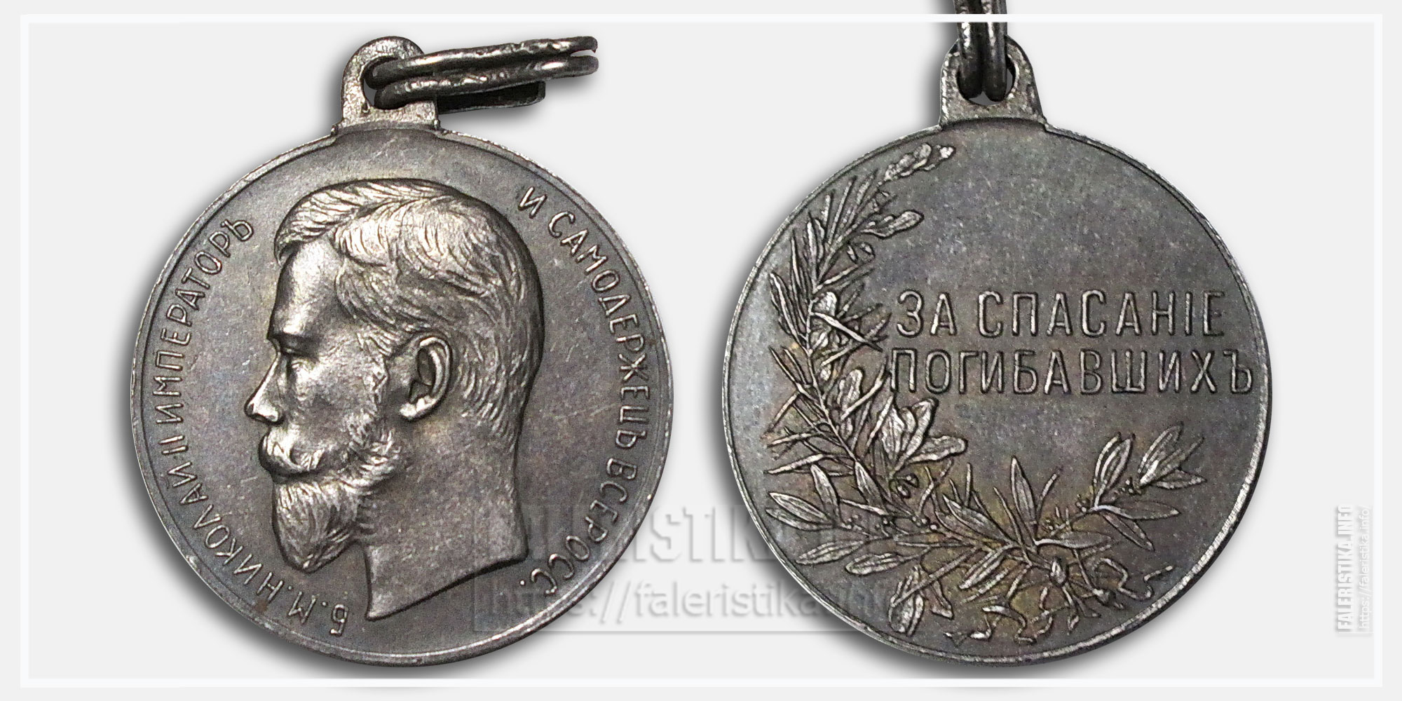 """Медаль """"За спасание погибавших"""" Николай II Серебро. Диаметр 30 мм"""