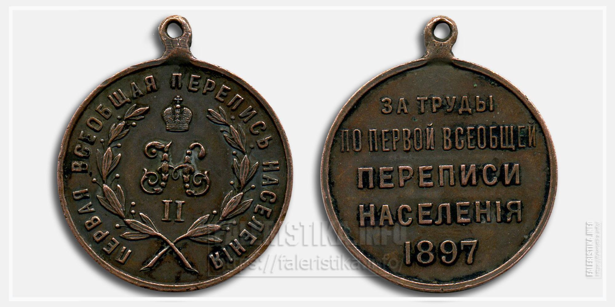 """Медаль """"За труды по первой всеобщей переписи населения 1897"""""""