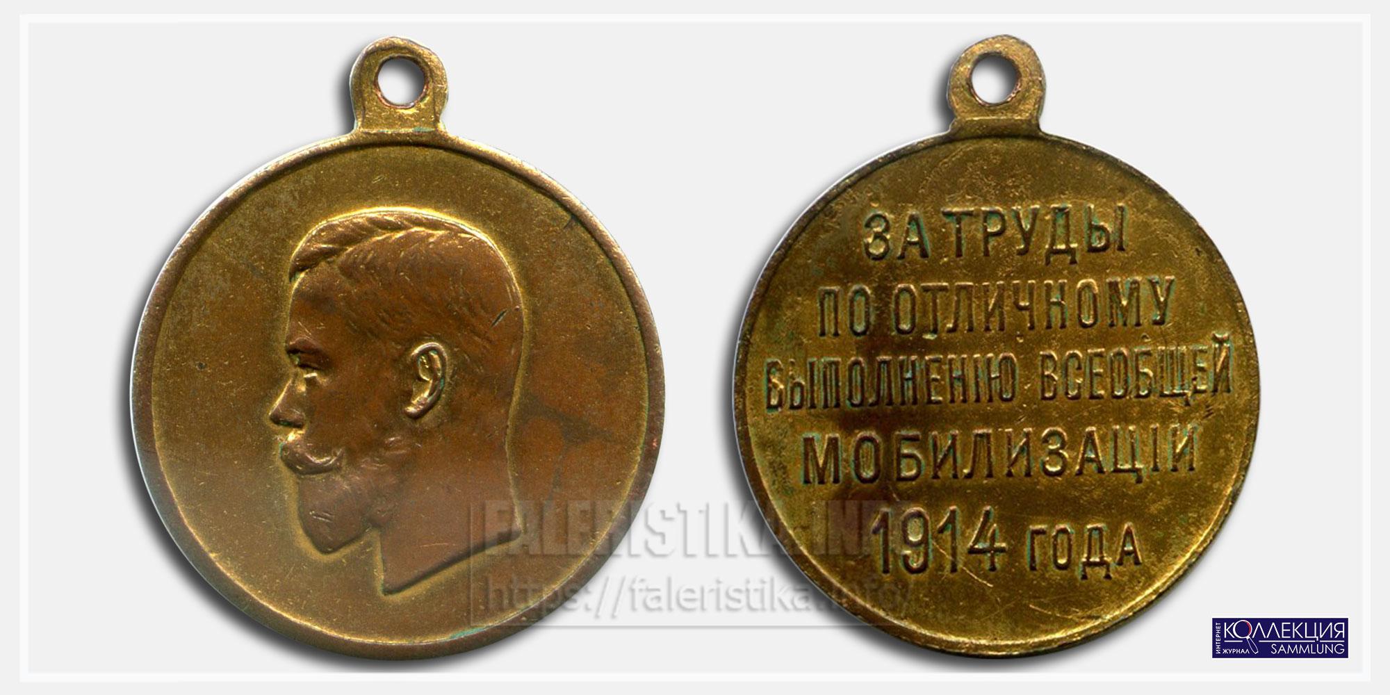 """Медаль """"За труды по отличному выполнению всеобщей мобилизации 1914"""""""