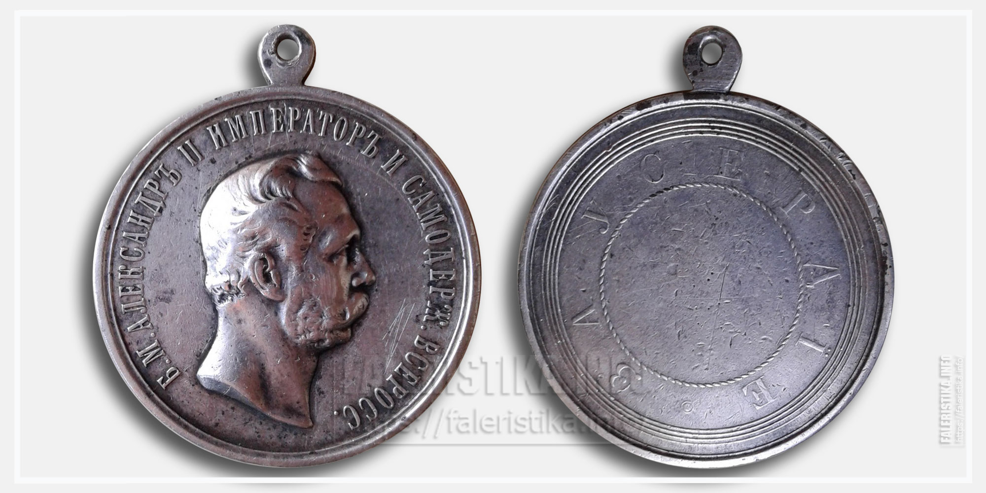 "Медаль ""За усердие"" Александр II Шейная медаль. Диаметр 50 мм"