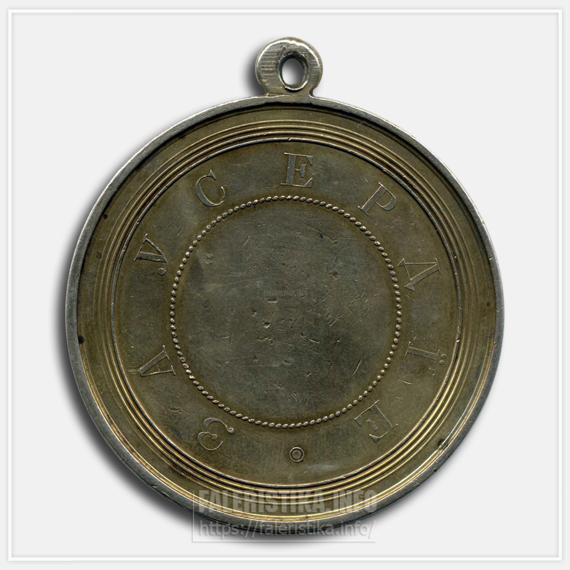"Медаль ""За усердие"" Александр II"