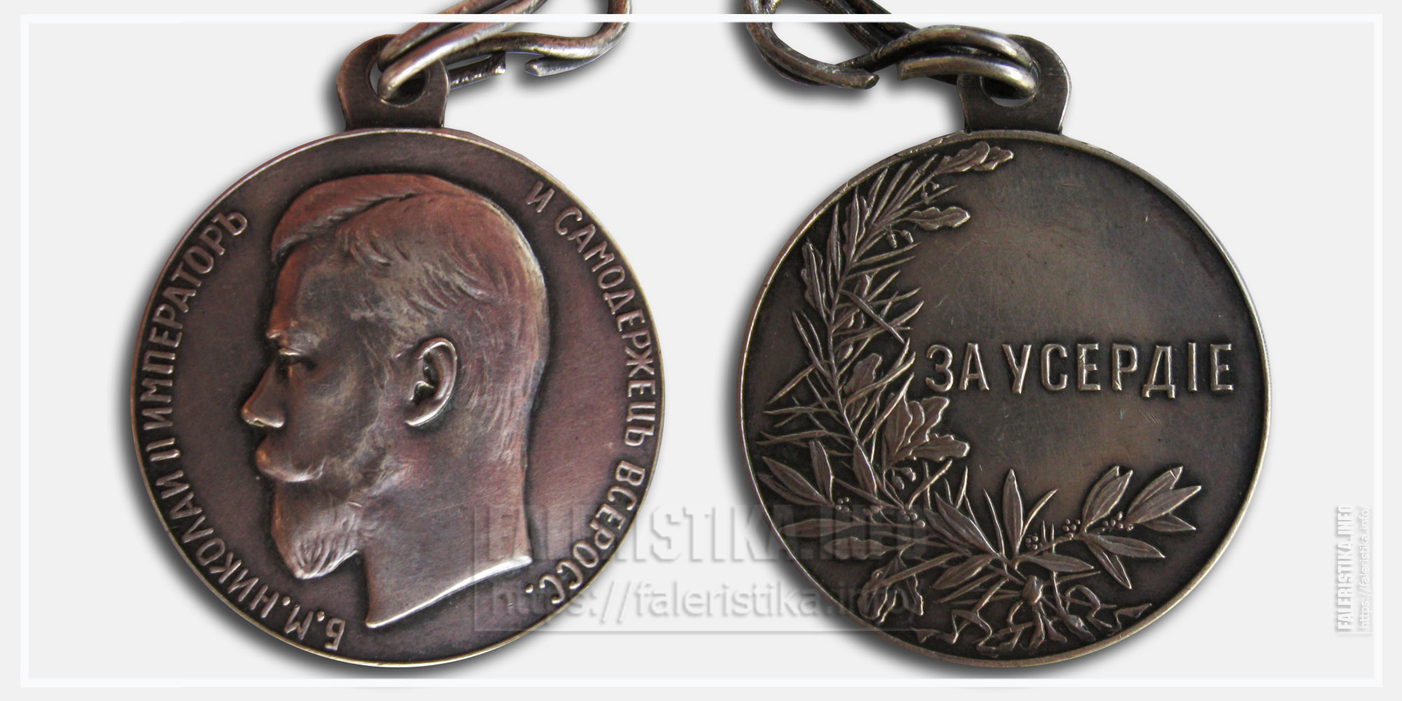 "Медаль ""За усердие"" Николай II-30mm"
