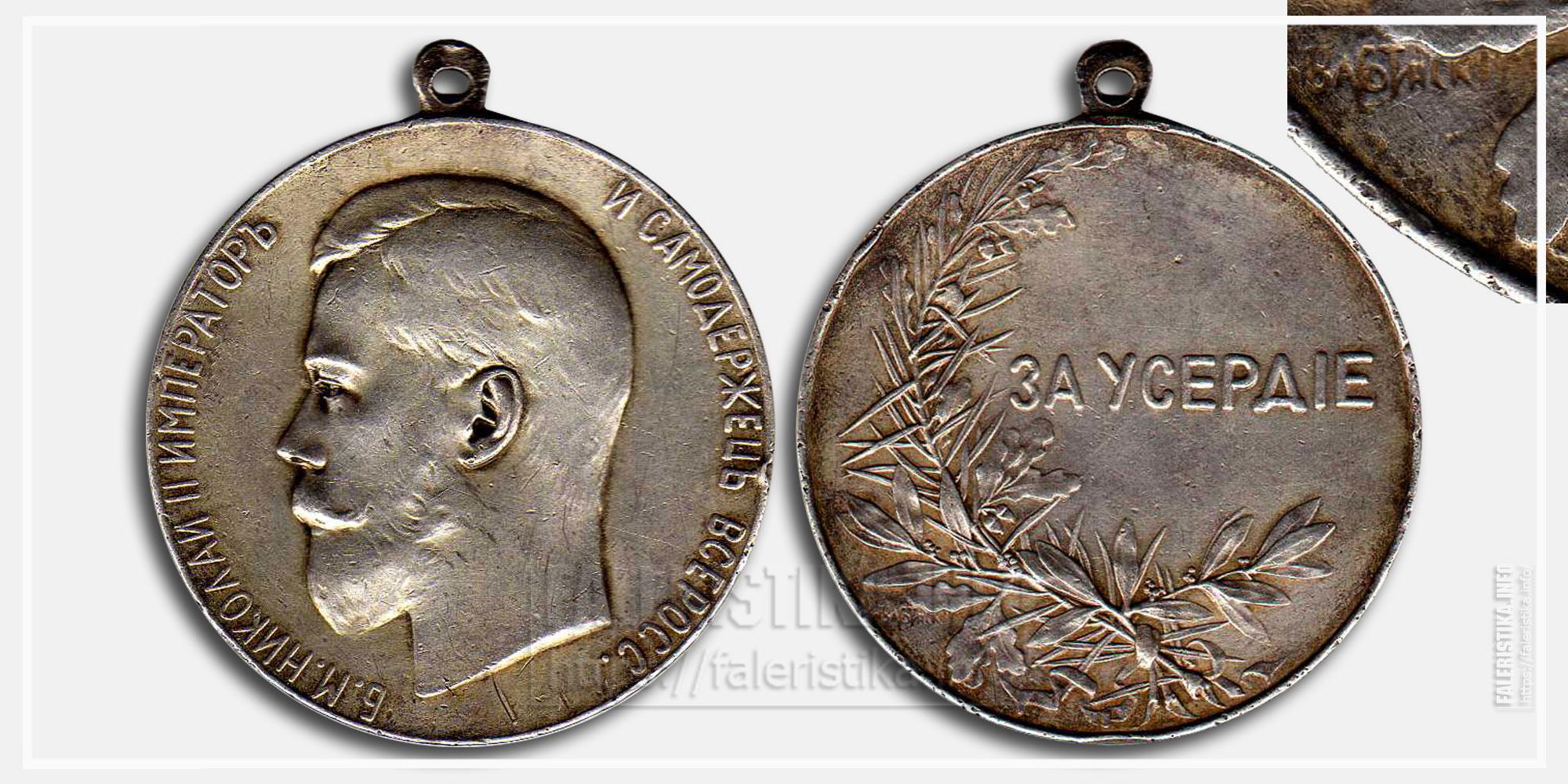 """Медаль """"За усердие"""" Николай II Серебро. Диаметр 52 мм"""