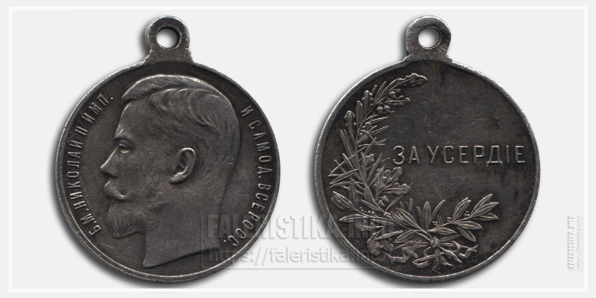 """Медаль """"За усердие"""" Николай II Серебро. Диаметр 28 мм"""