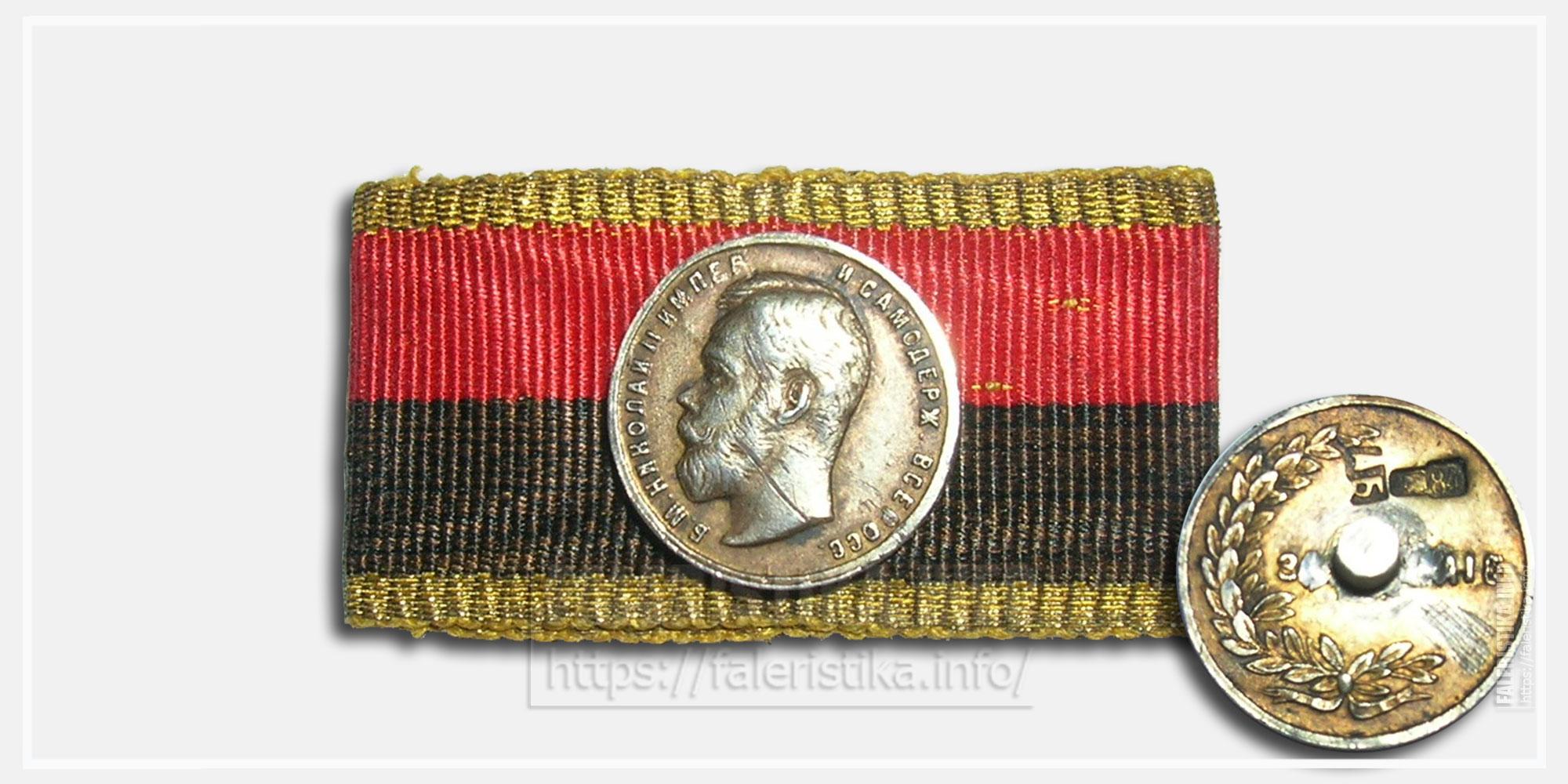 """Медаль """"За усердие"""" Николай II. Фрачник"""