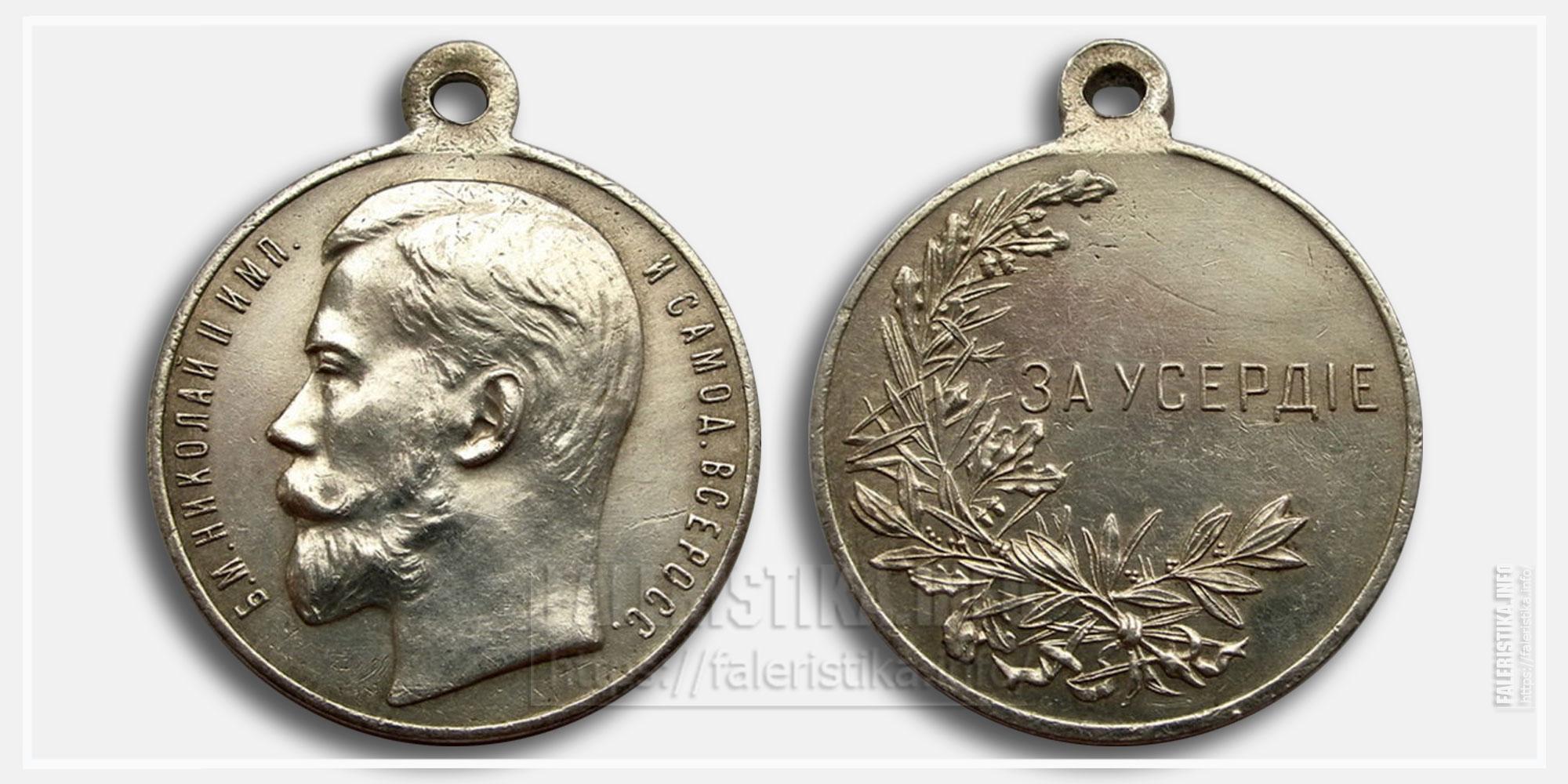 "Медаль ""За усердие"" Николай II Диаметр 28 мм"
