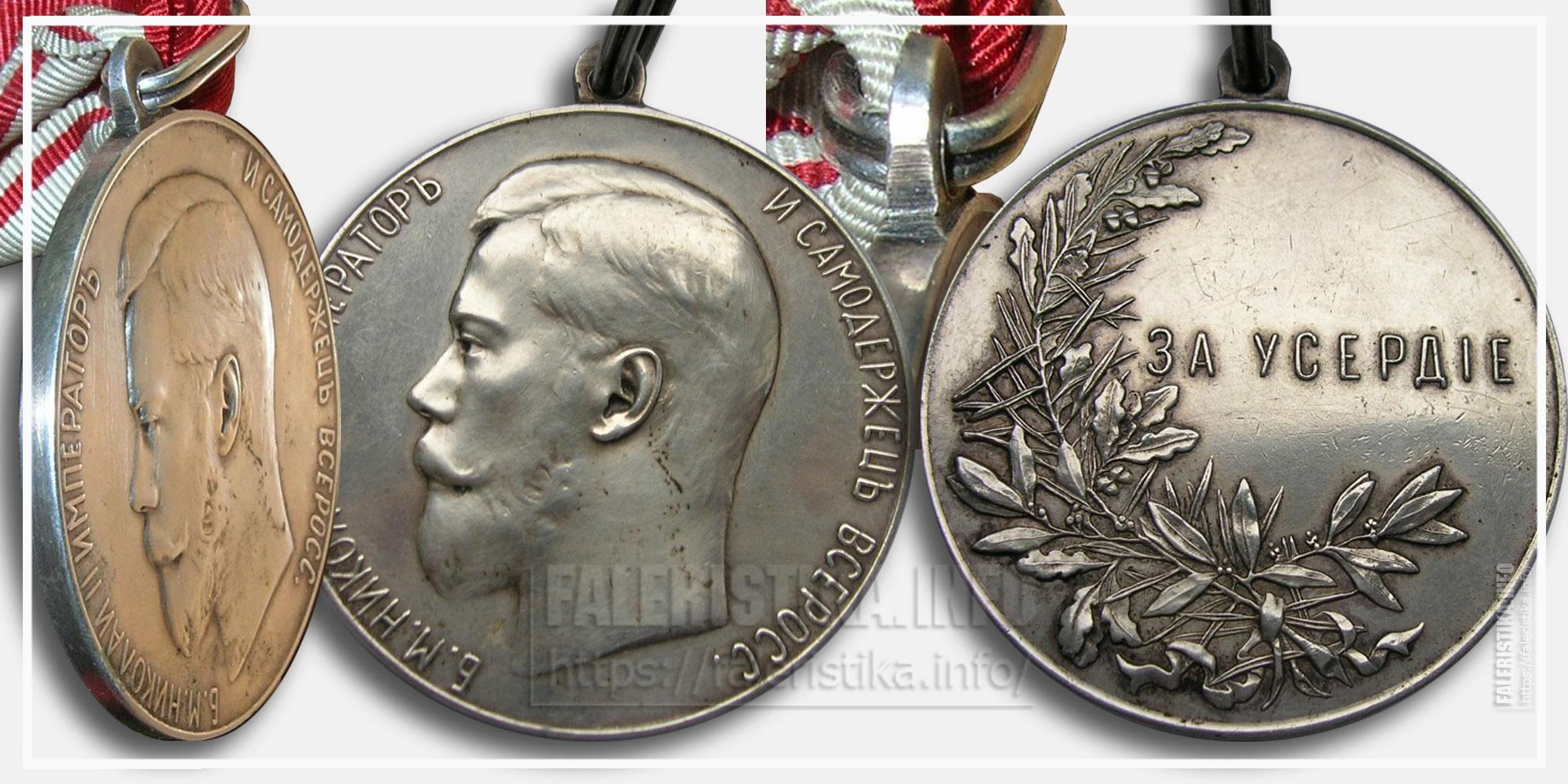 """Медаль """"За усердие"""" Николай II"""