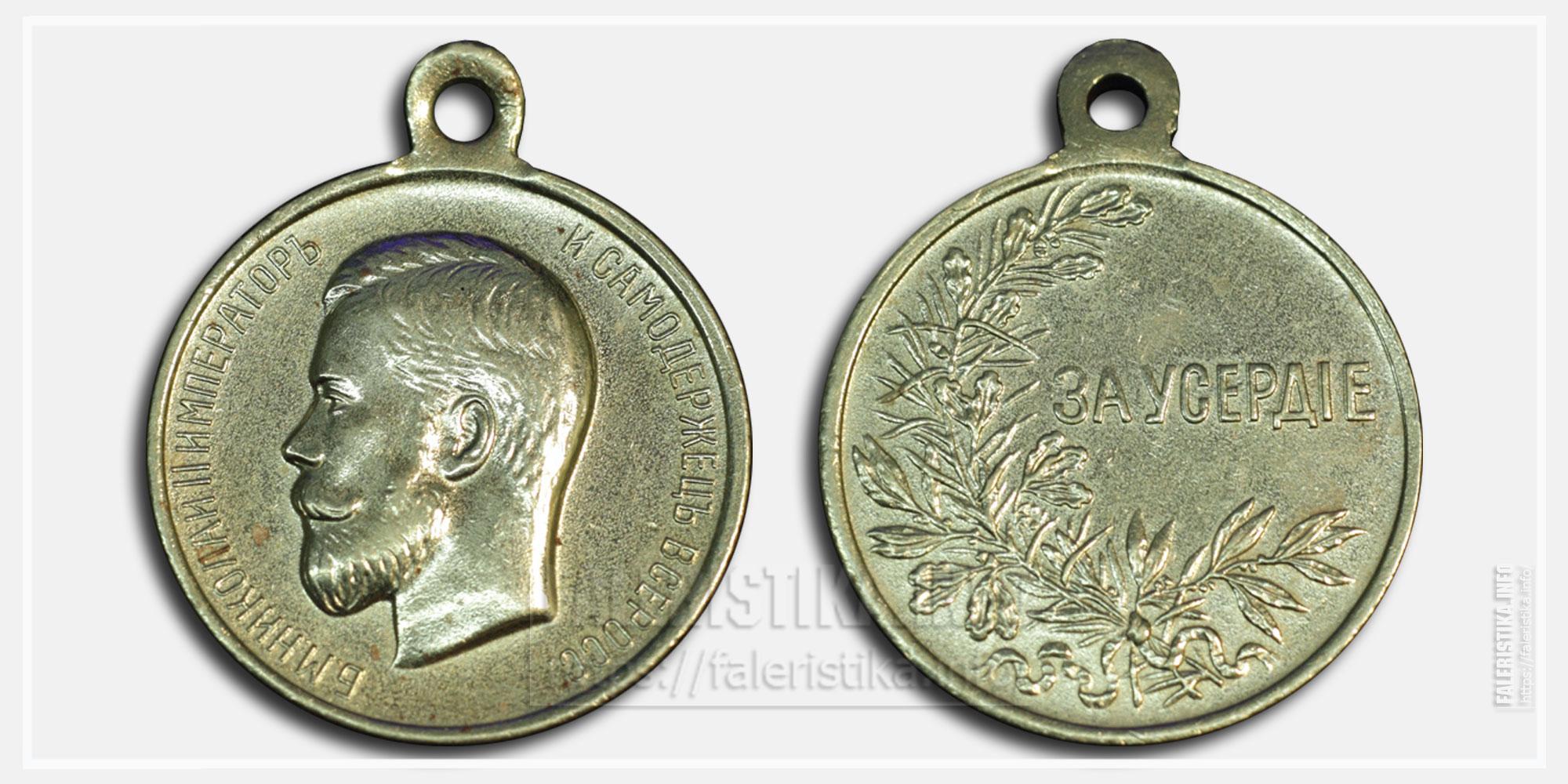 "Медаль ""За усердие"" Николай II-28,1mm"