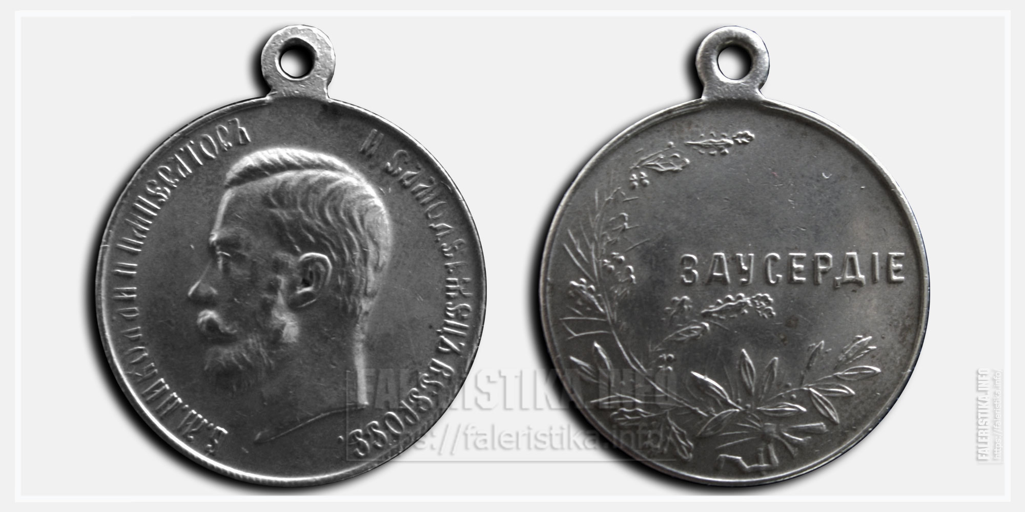 "Медаль ""За усердие"" Николай II Частник. Диаметр 28 мм"