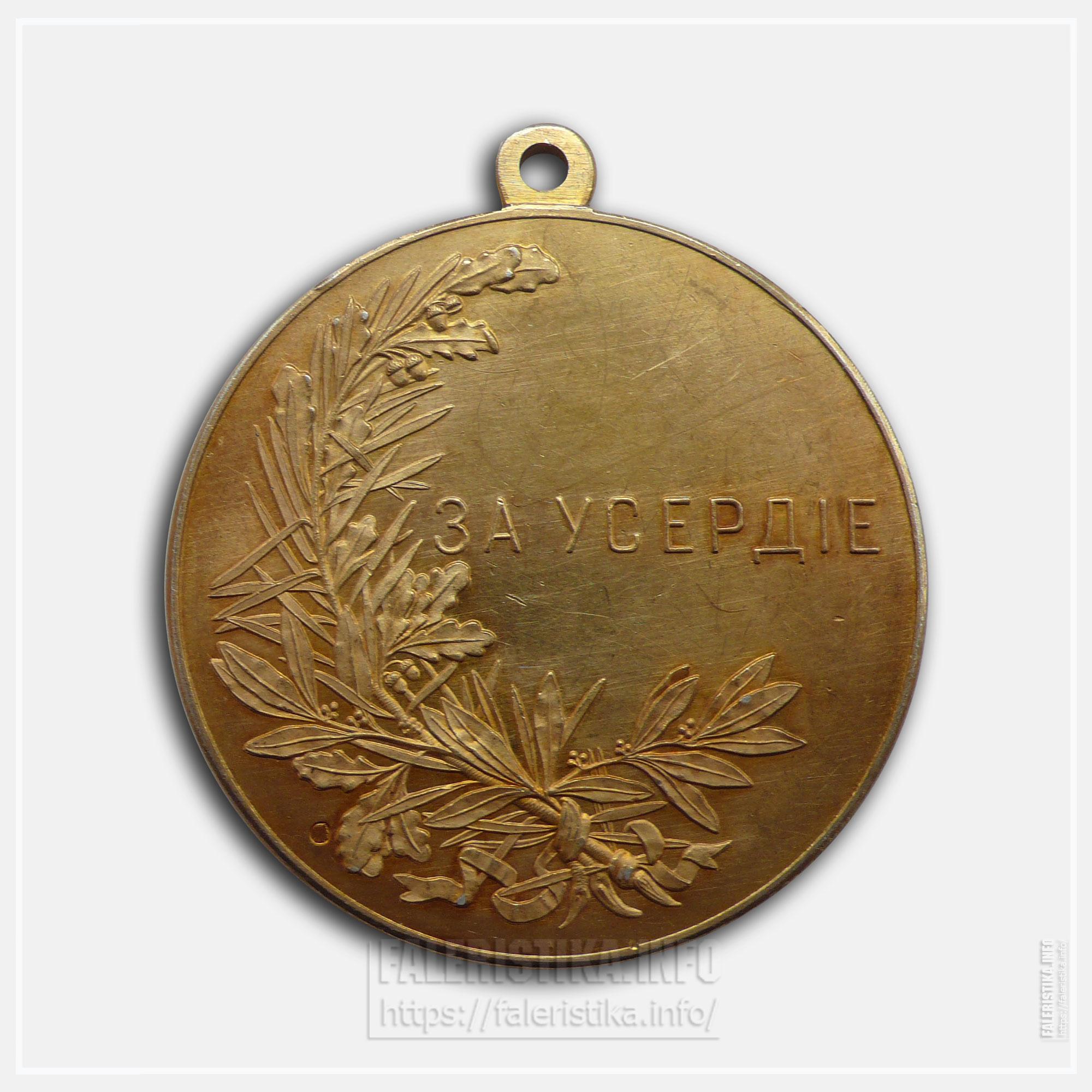 "Медаль ""За усердие"" Николай II Диаметр 52 мм"