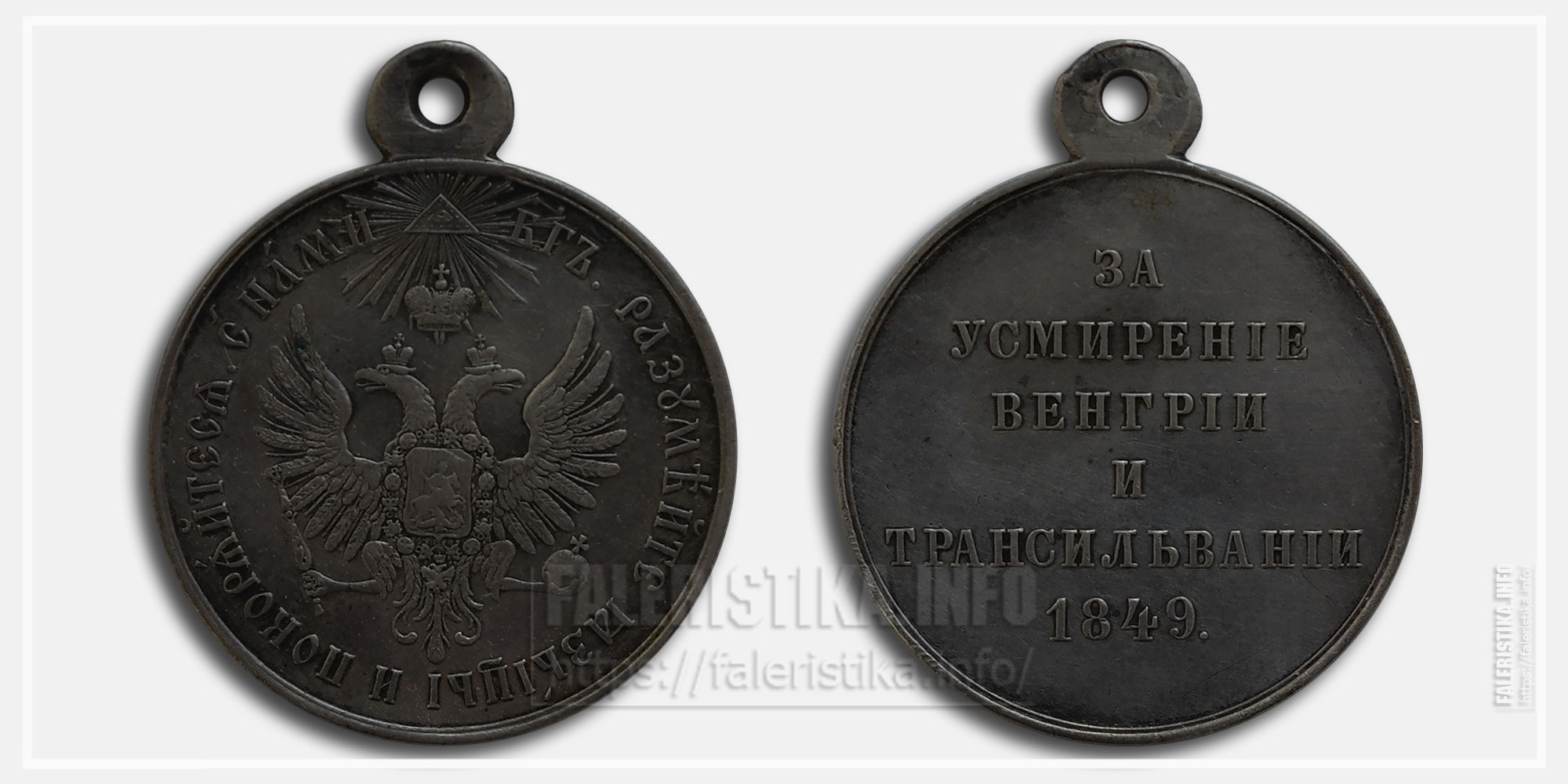 """Медаль """"За усмирение Венгрии и Трансильвании 1849"""""""
