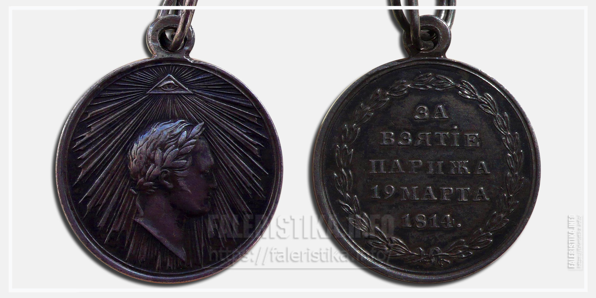 """Медаль """"За взятие Парижа"""" 1814"""