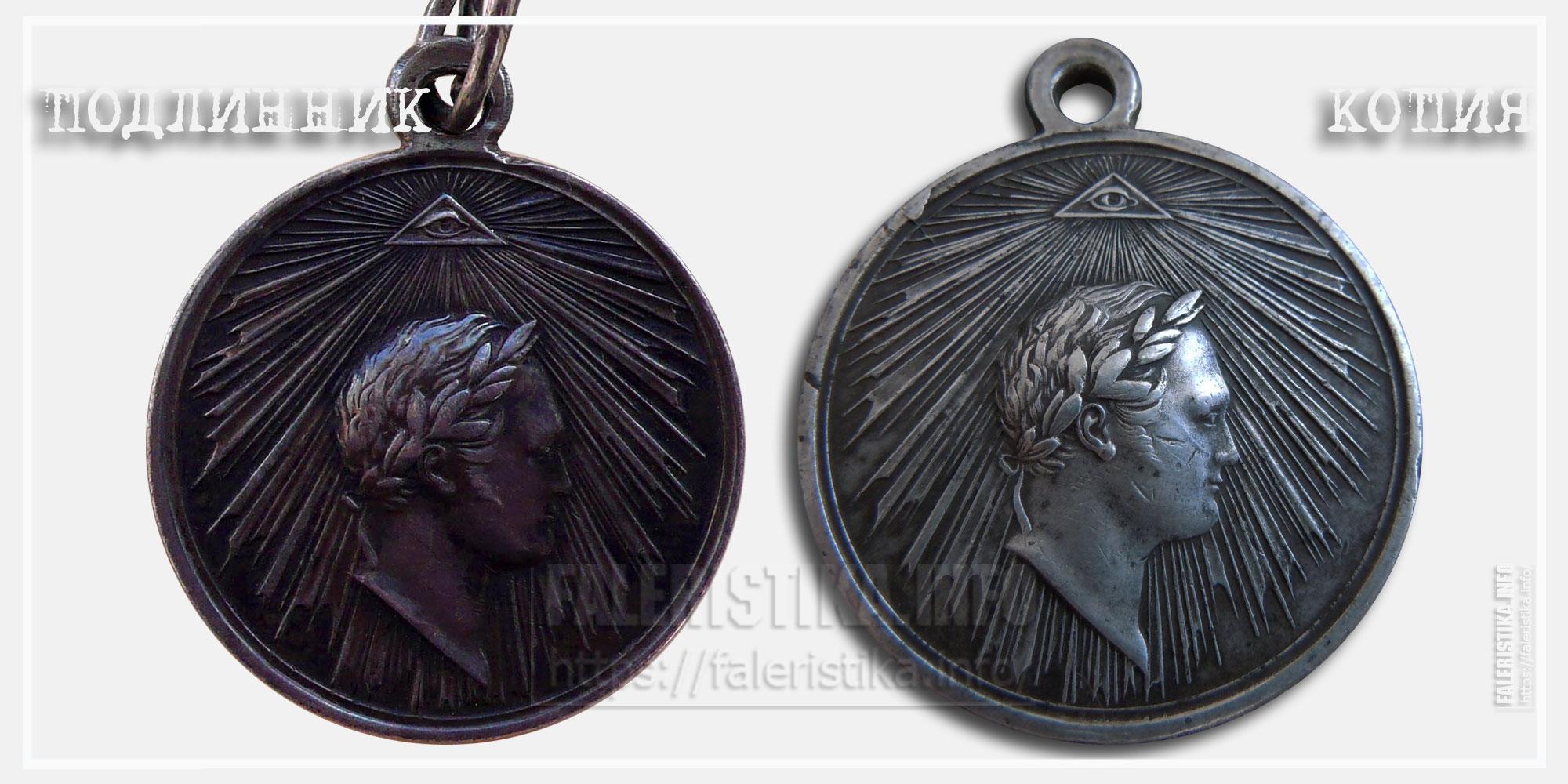 "Медаль ""За взятие Парижа"" 1814 Сравнение подлинника и копии"