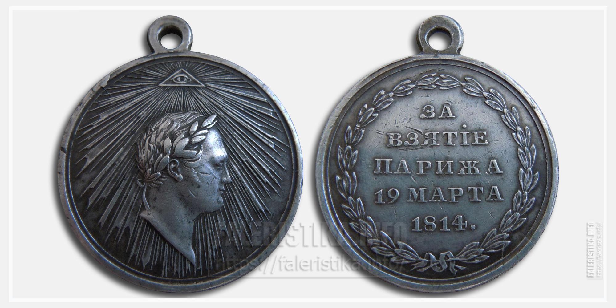 """Медаль """"За взятие Парижа"""" 1814 Копия"""