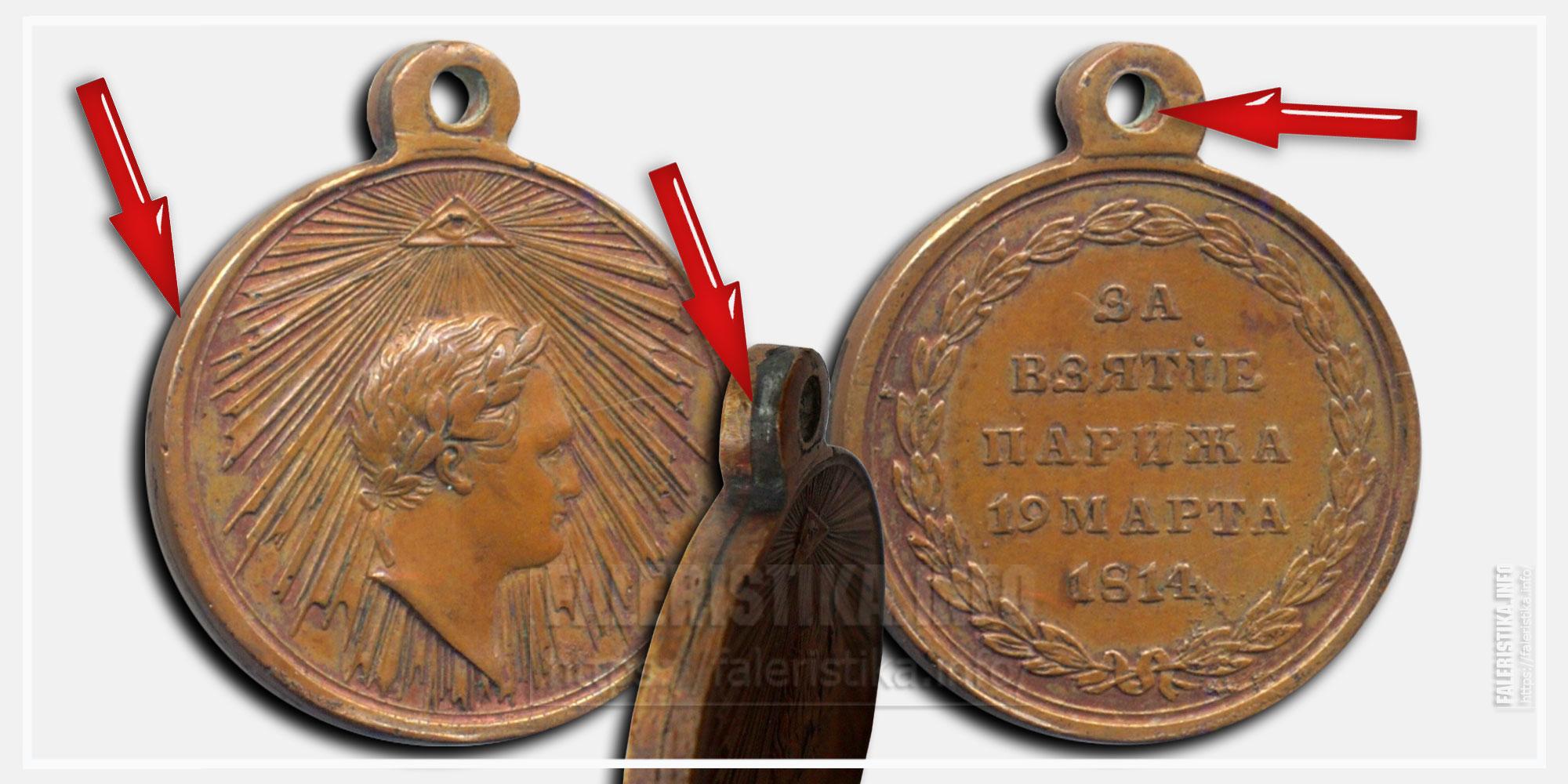 """Медаль """"За взятие Парижа 1814"""" Гольванокопия"""