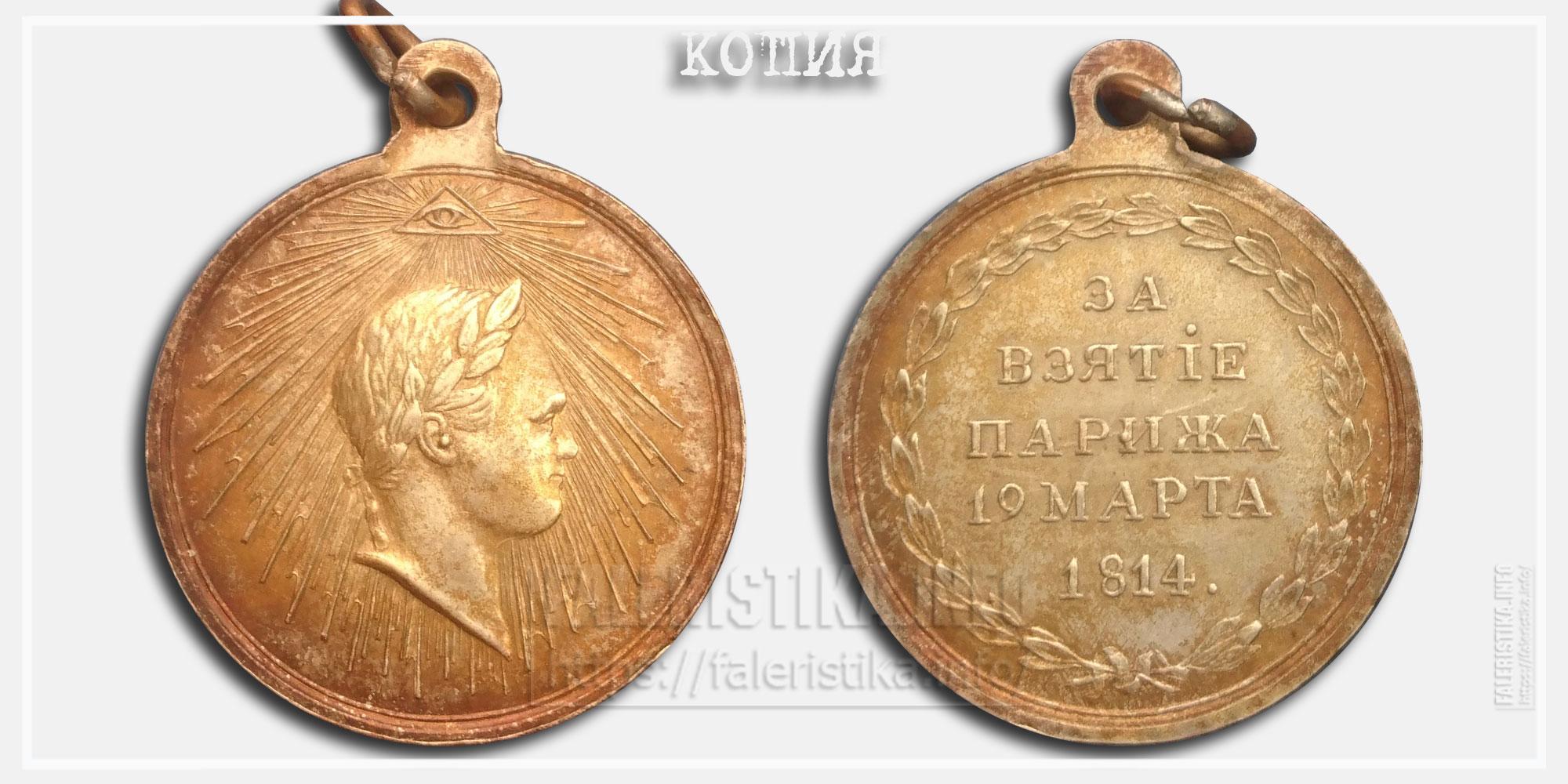 """Медаль """"За взятие Парижа 1814"""" Копия"""