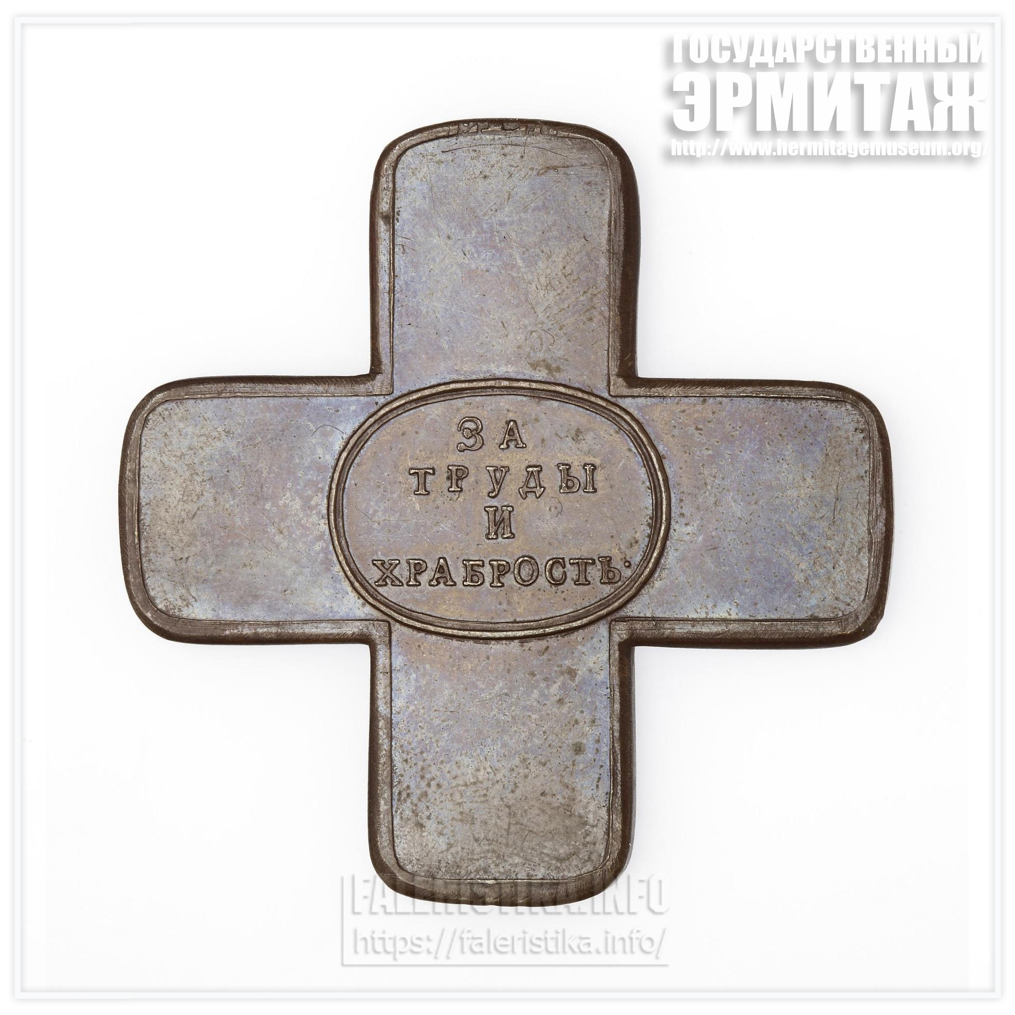 "Медаль ""За взятие Праги"" 1794"