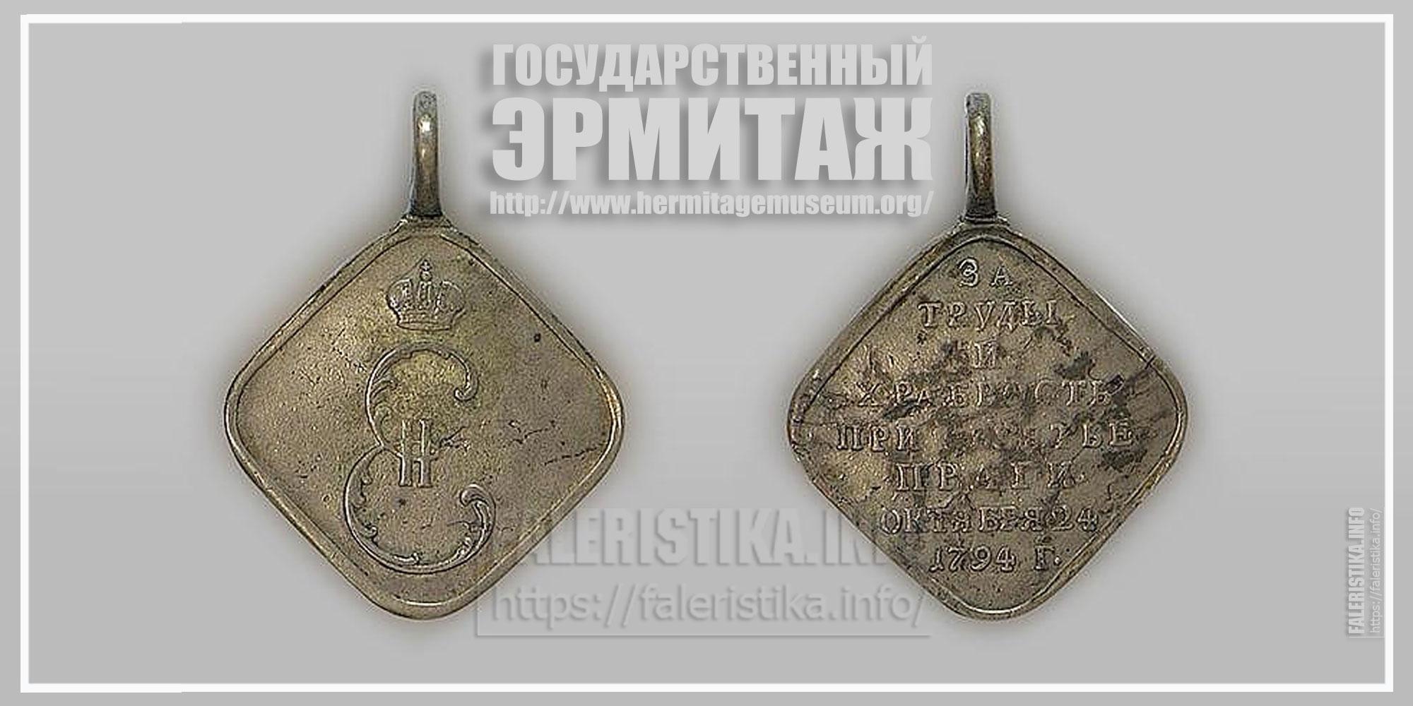 Медаль за взятие Праги 1794 Солдатская