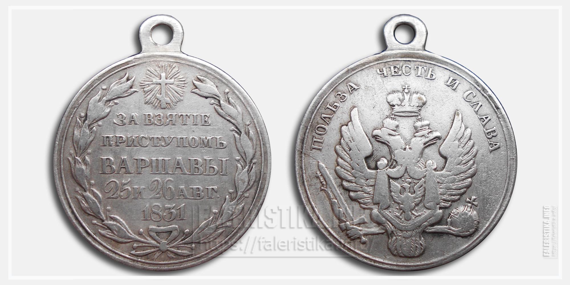 "Медаль ""За взятие приступом Варшавы 1831""; Частная мастерская."