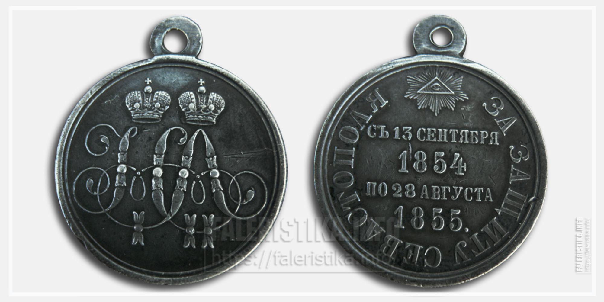 """Медаль """"За защиту Севастополя 1854-1855"""""""