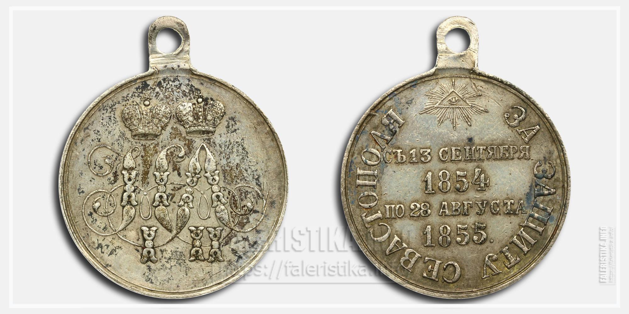 """Медаль """"За защиту Севастополя 1854-1855"""" Копия"""