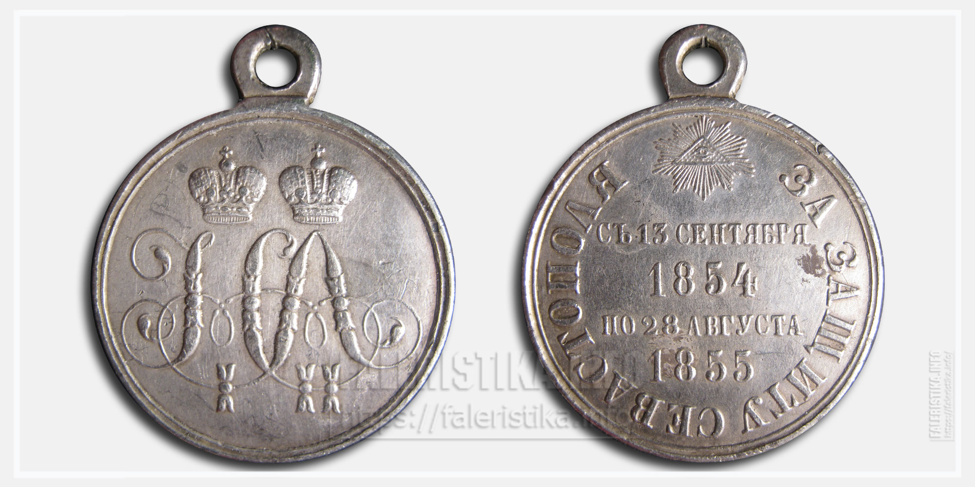 """Медаль """"За защиту Севастополя 1854-1855"""" Копия Вес 10,7"""
