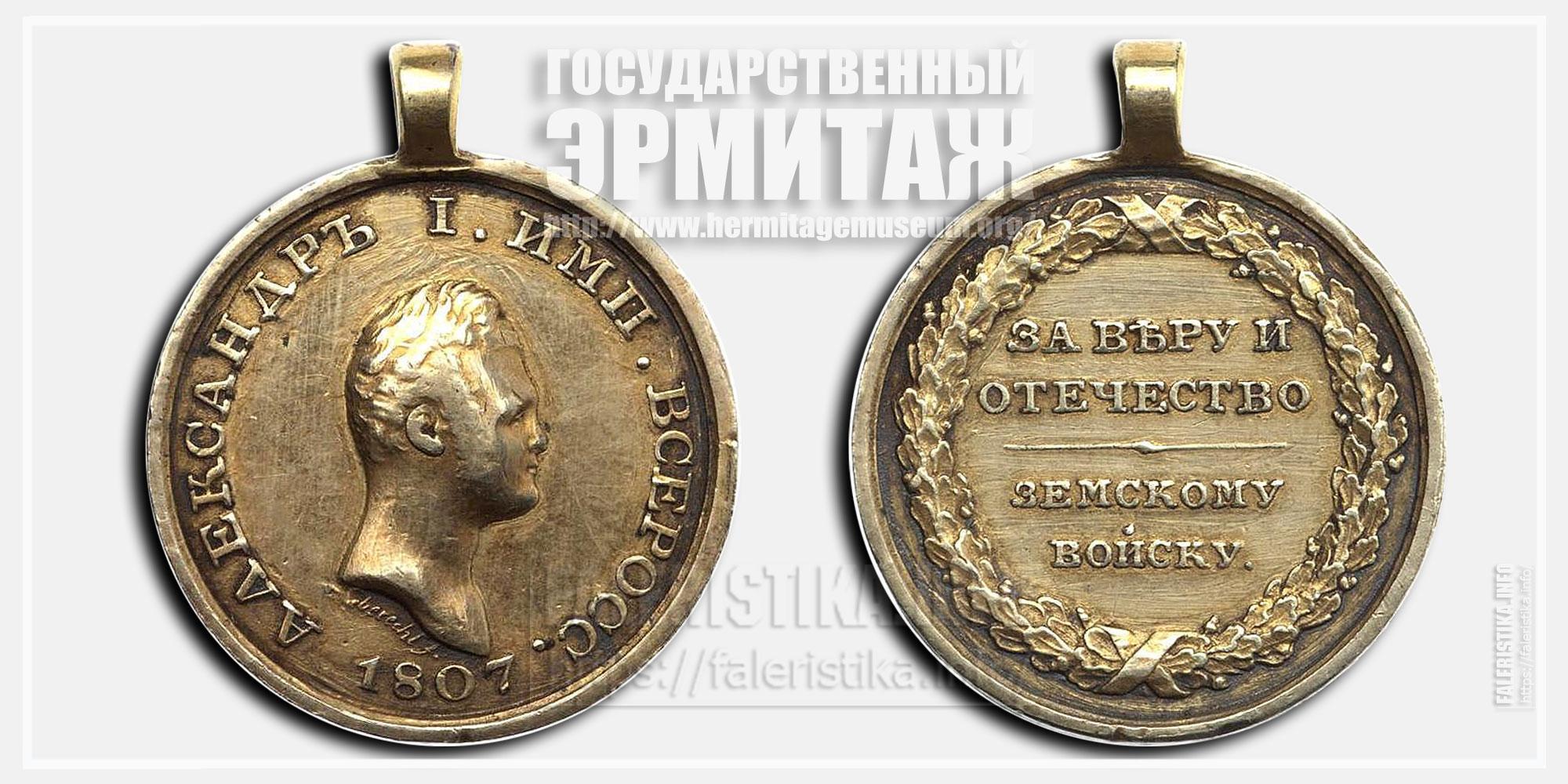 "Медаль ""Земскому войску"""