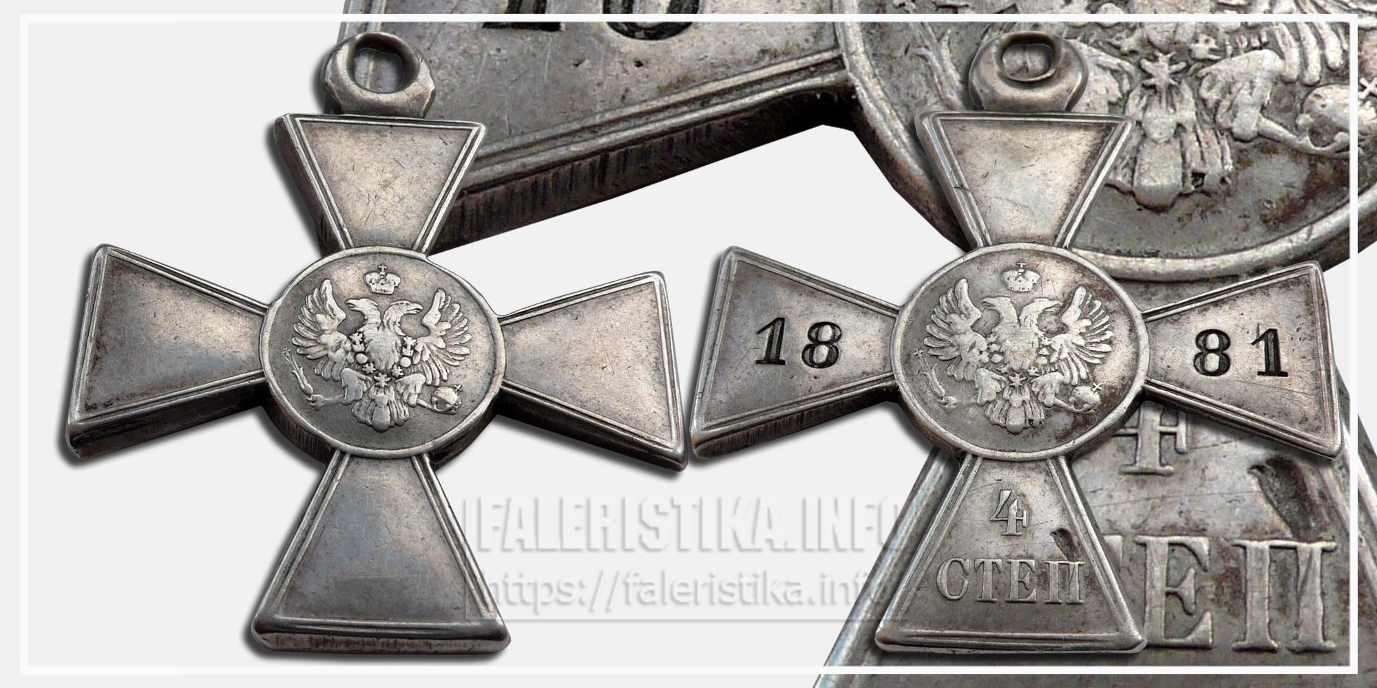 Знак отличия военного ордена (ЗОВО)