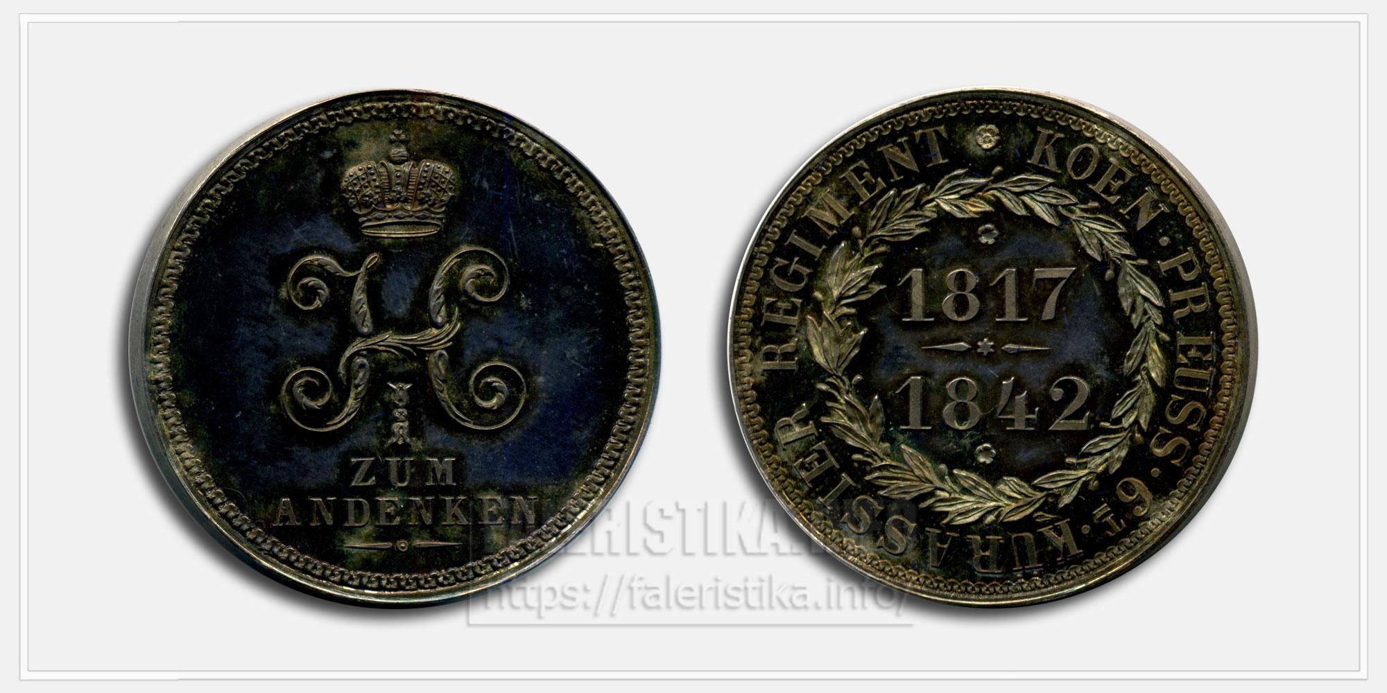 Медаль «В память 25-летия шефства Николая I над 6-м кирасирским полком Прусской армии»