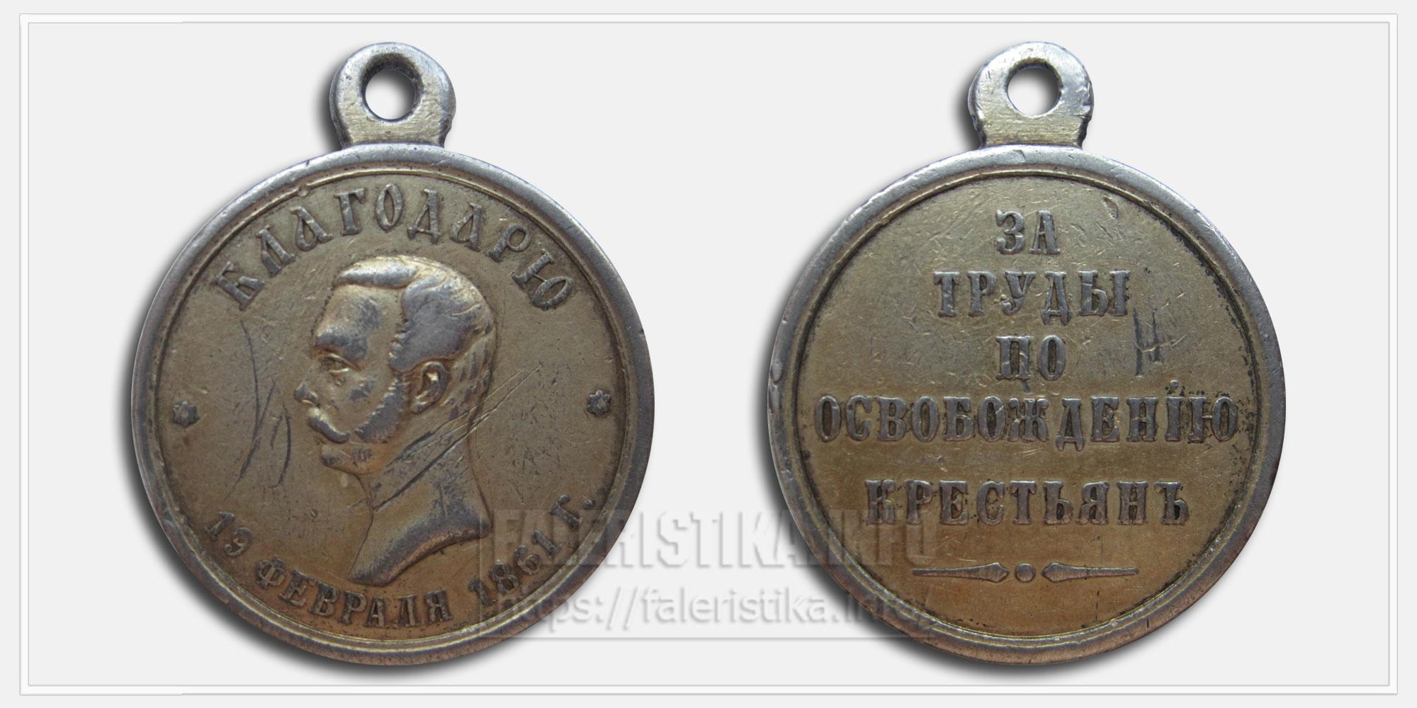 """Медаль """"Благодарю 19 февраля 1861"""""""