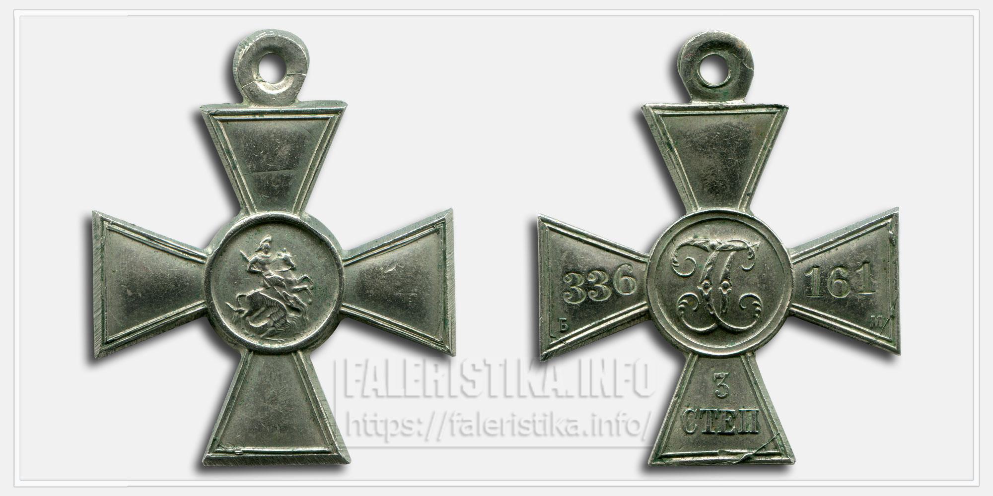 Георгиевский крест 3 ст. (БМ белый металл)