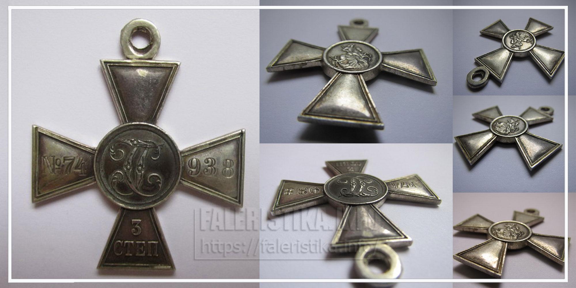 Георгиевский крест 3 ст. Копия