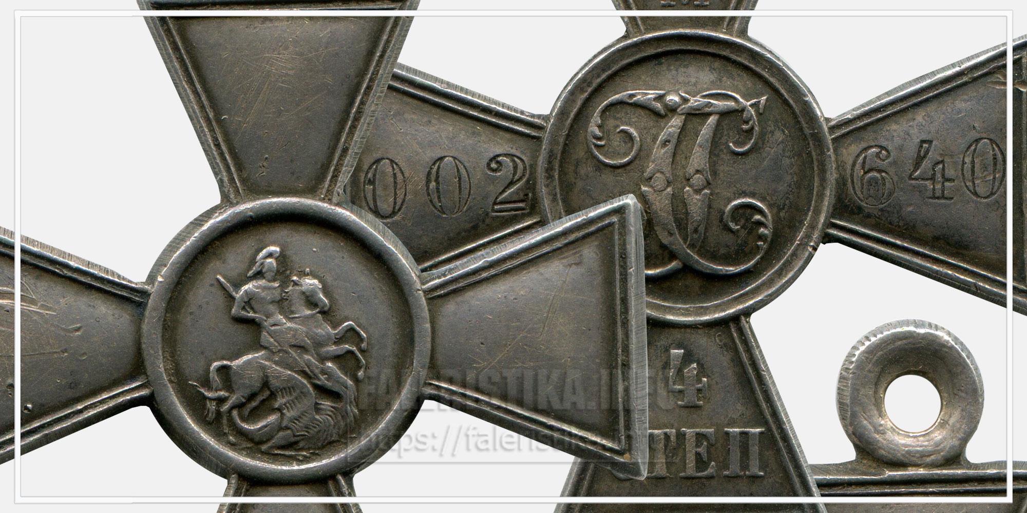 Георгиевский крест 4 ст. (Миллионник)