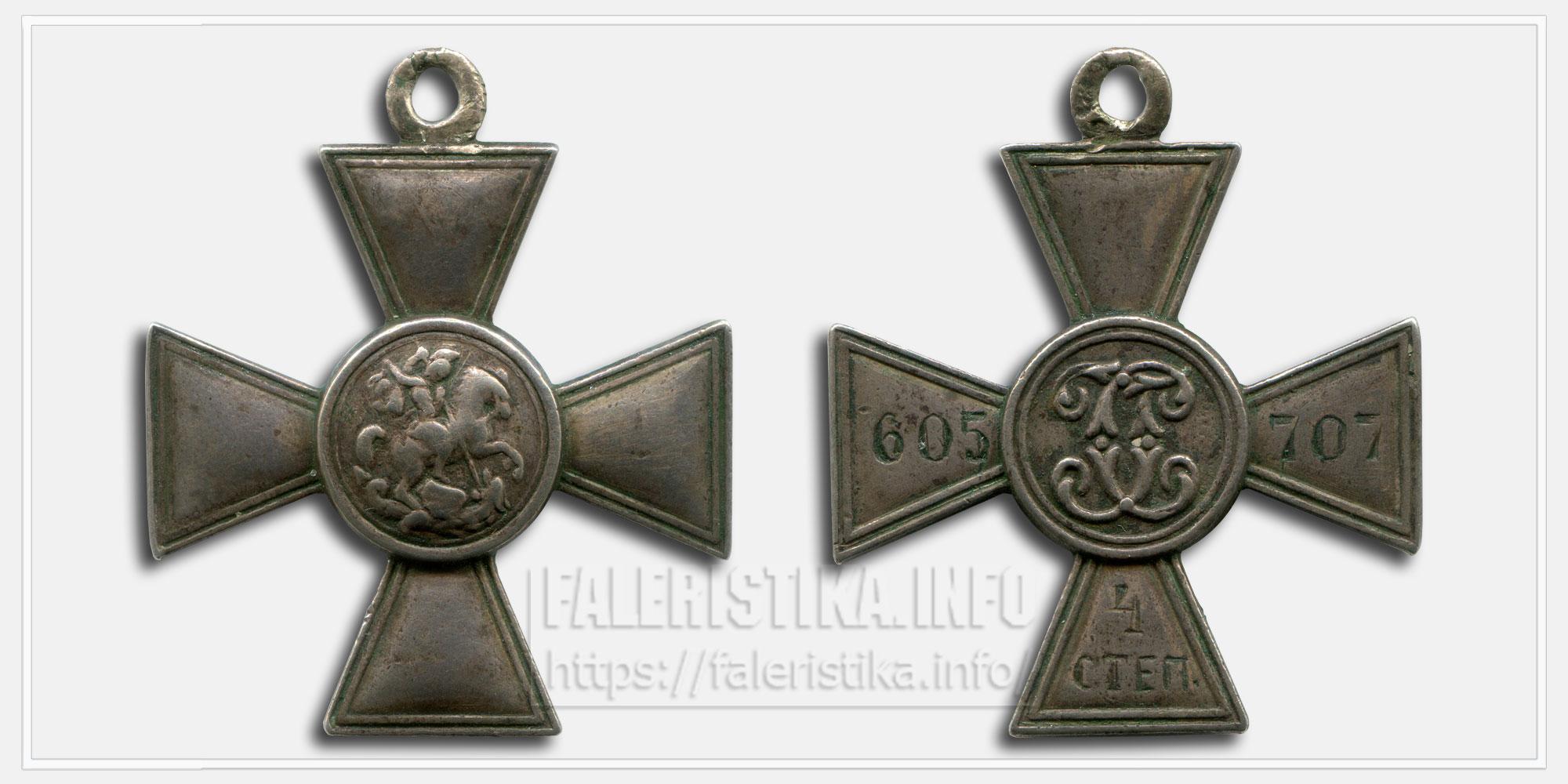 Георгиевский крест 4 ст. № 605707