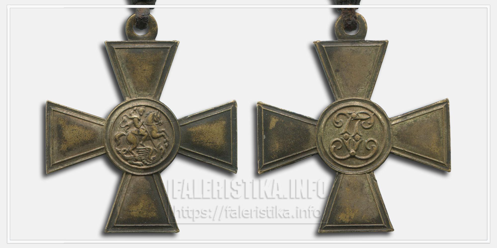 Георгиевский крест 4 ст. (Чехословацкий корпус)