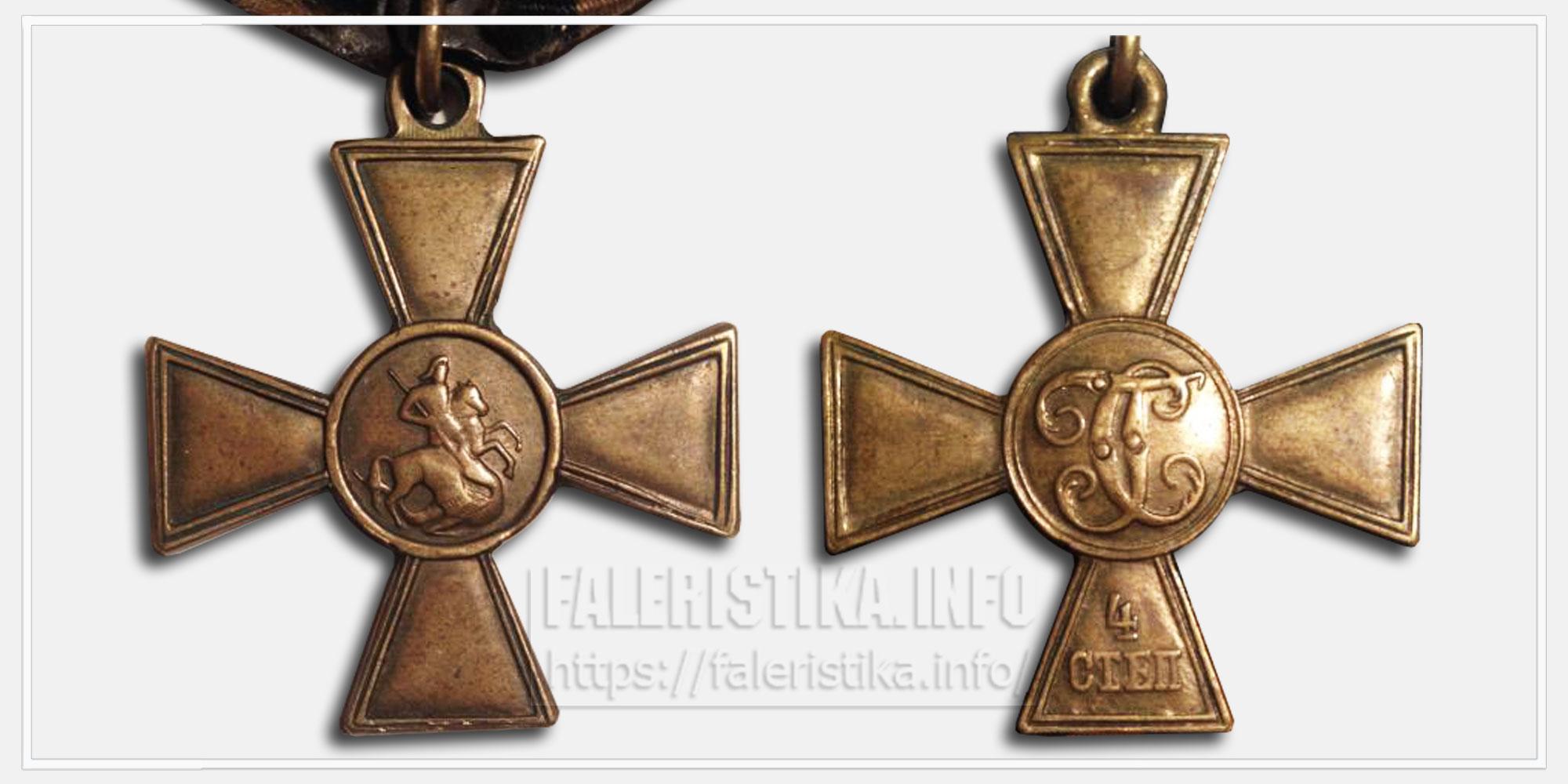 Георгиевский крест 4 ст. Копия