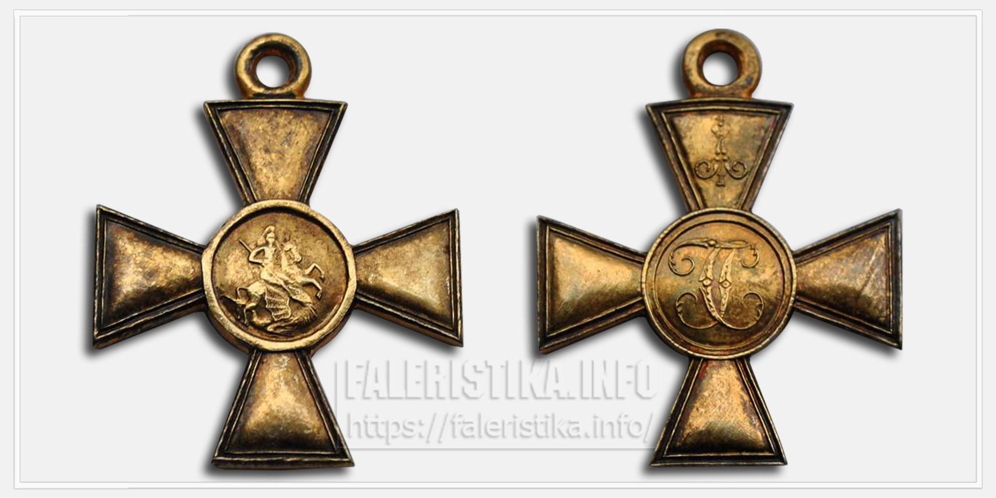 Георгиевский крест 4 ст. Сувенир