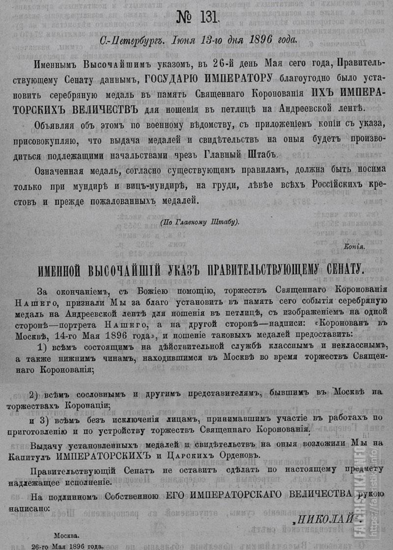 """Медаль «Коронован в Москве 14 мая 1896"""" Николай II"""