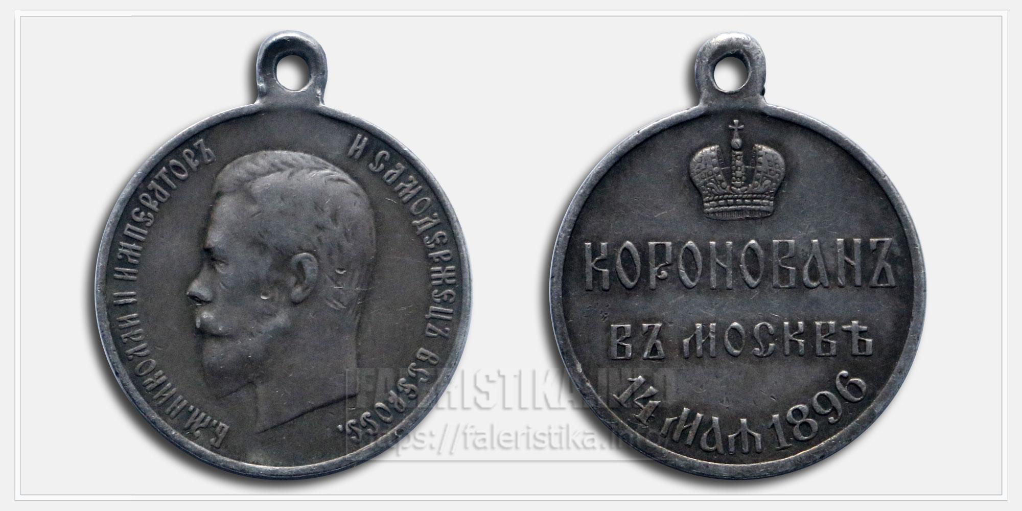 """Медаль """"Коронован в Москве 14 мая 1896 Николай II"""""""