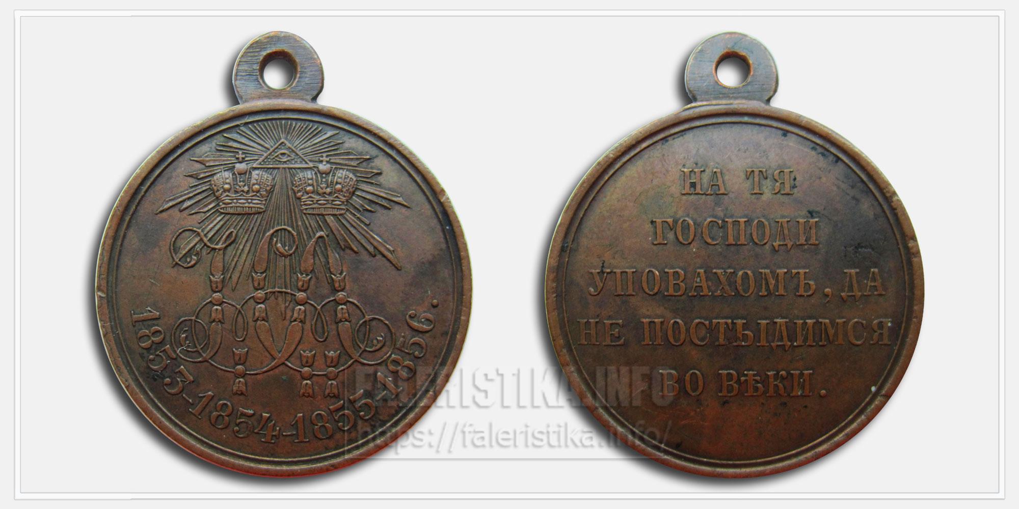 """Медаль """"За Крымскую войну 1853-1856"""""""