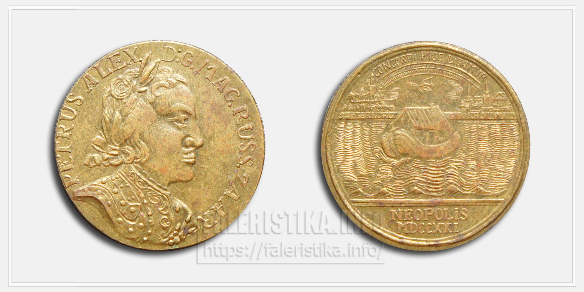 Медаль «В память Ништадского мира» (копия)