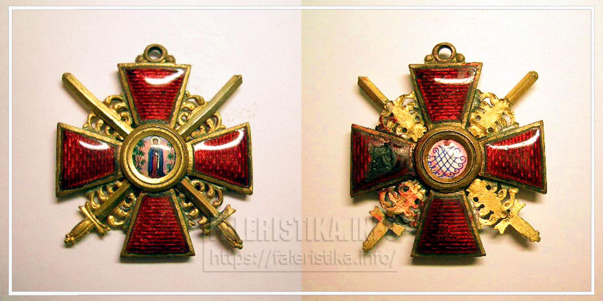 Знак ордена св. Анны с мечами