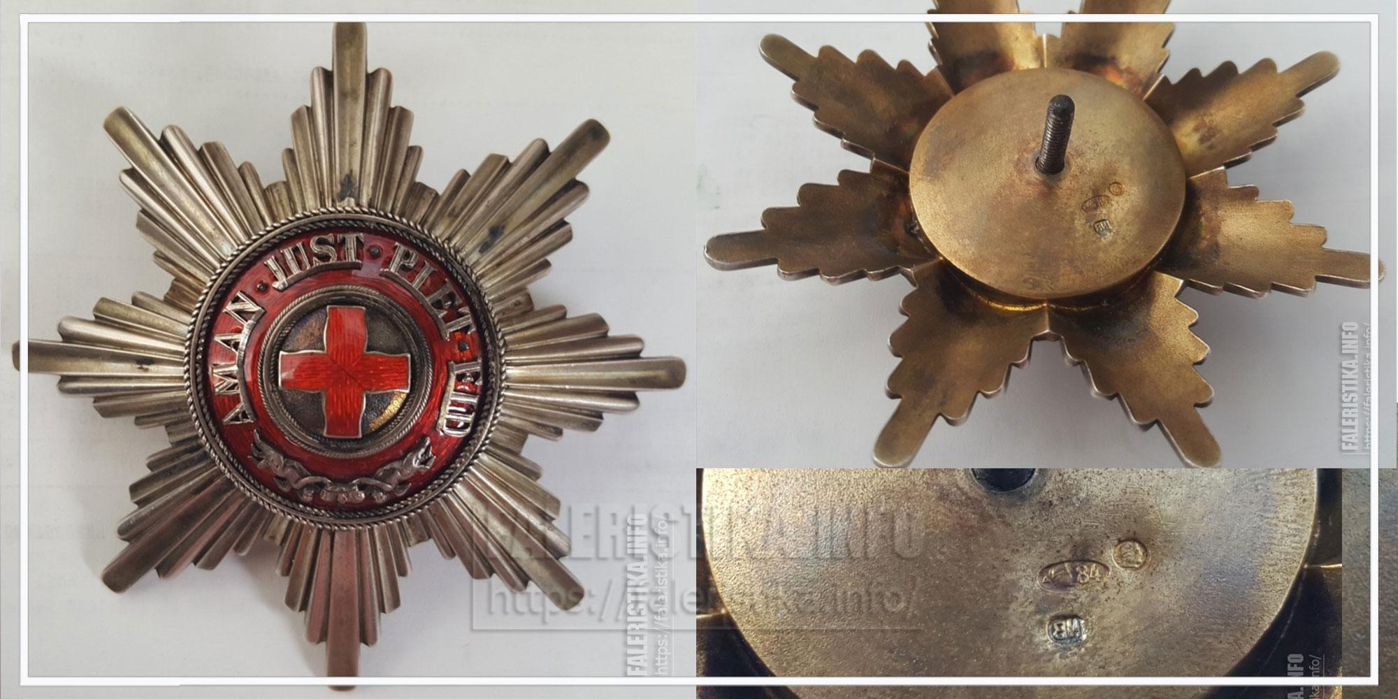 Звезда ордена св. Анны. Копия