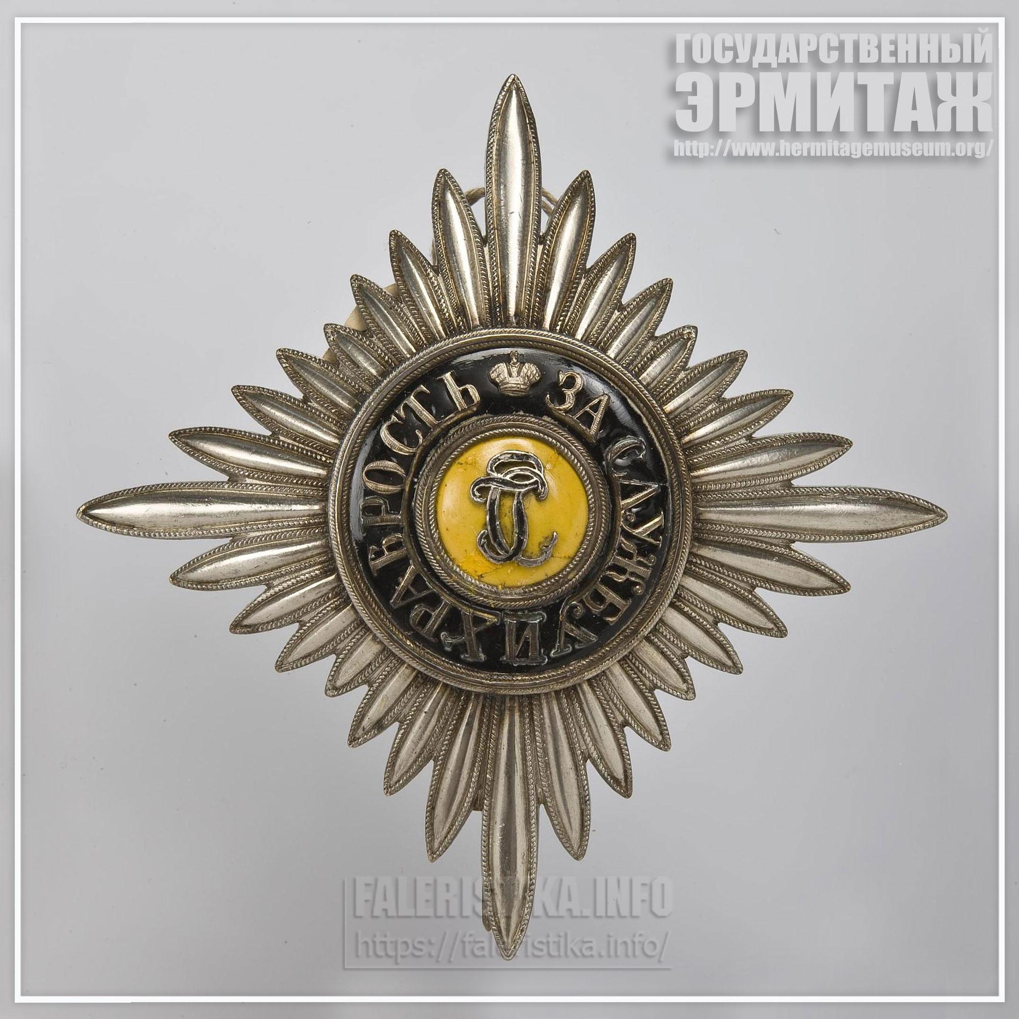 Звезда ордена Св. Георгия Победоносца. Середина XIX в