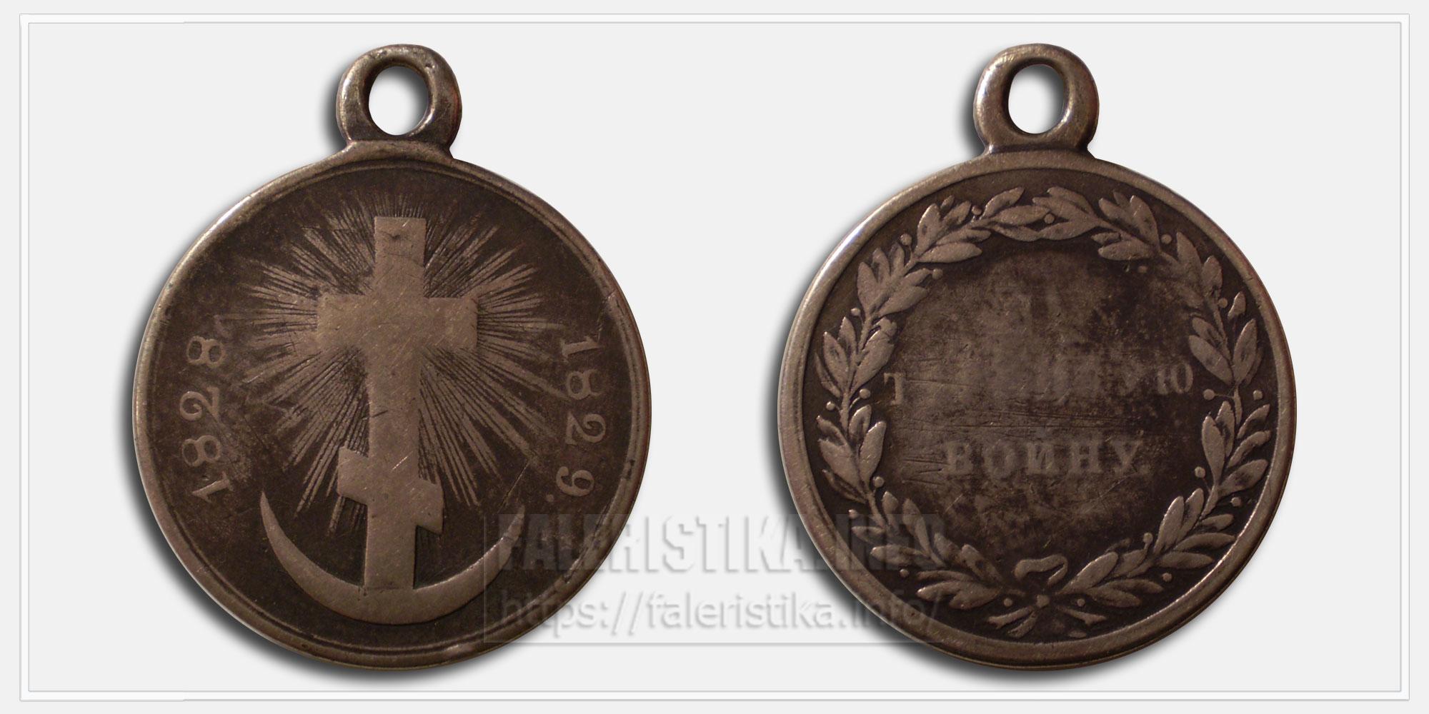 "Медаль ""За Турецкую войну"" 1828-1829 (коллега Урман)"