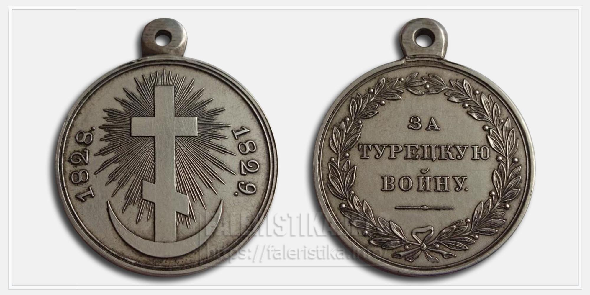 "Медаль ""За Турецкую войну"" 1828-1829 Копия"