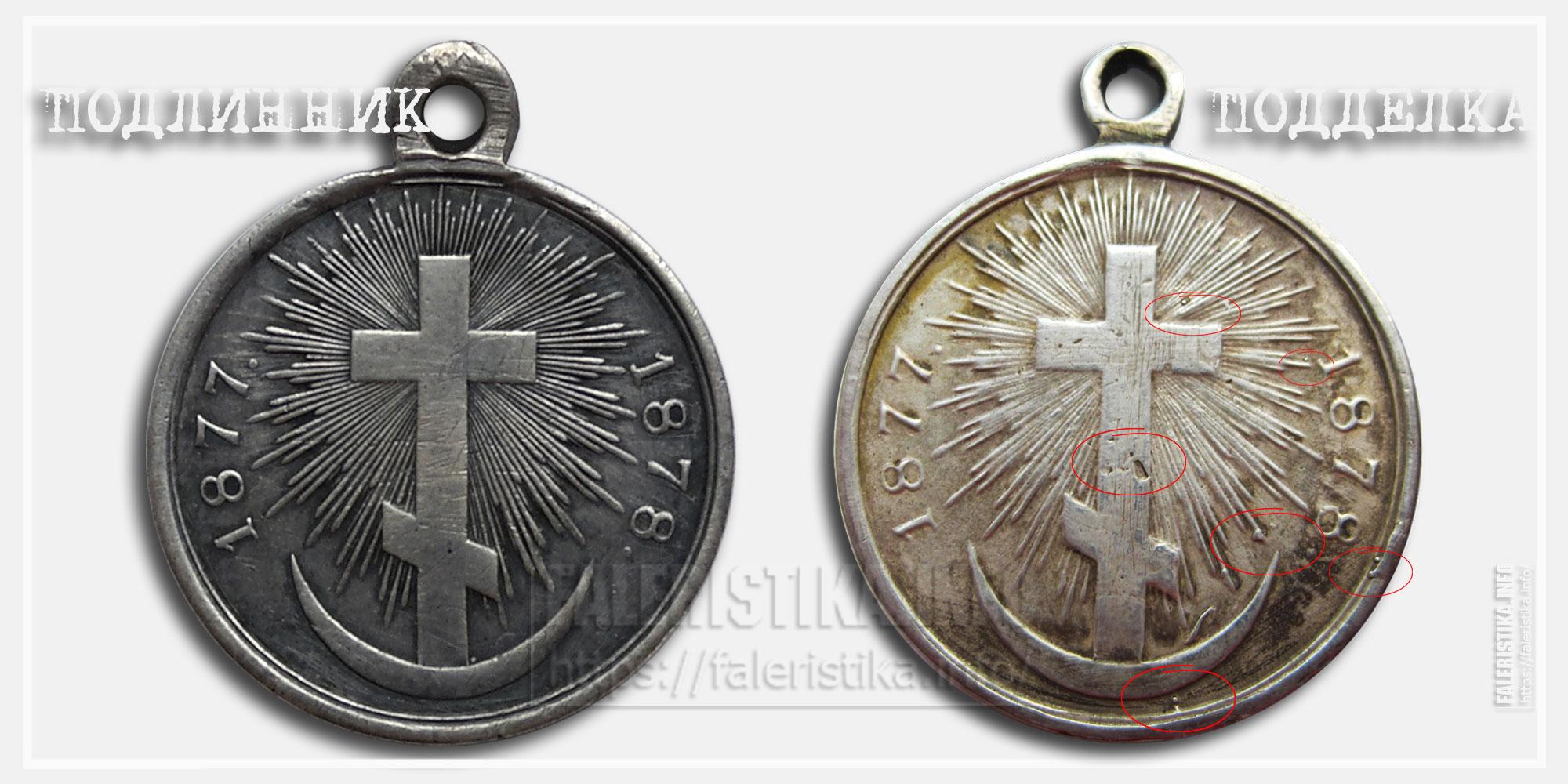 "Медаль ""За Русско-турецкую войну 1877-1878"" Копия"