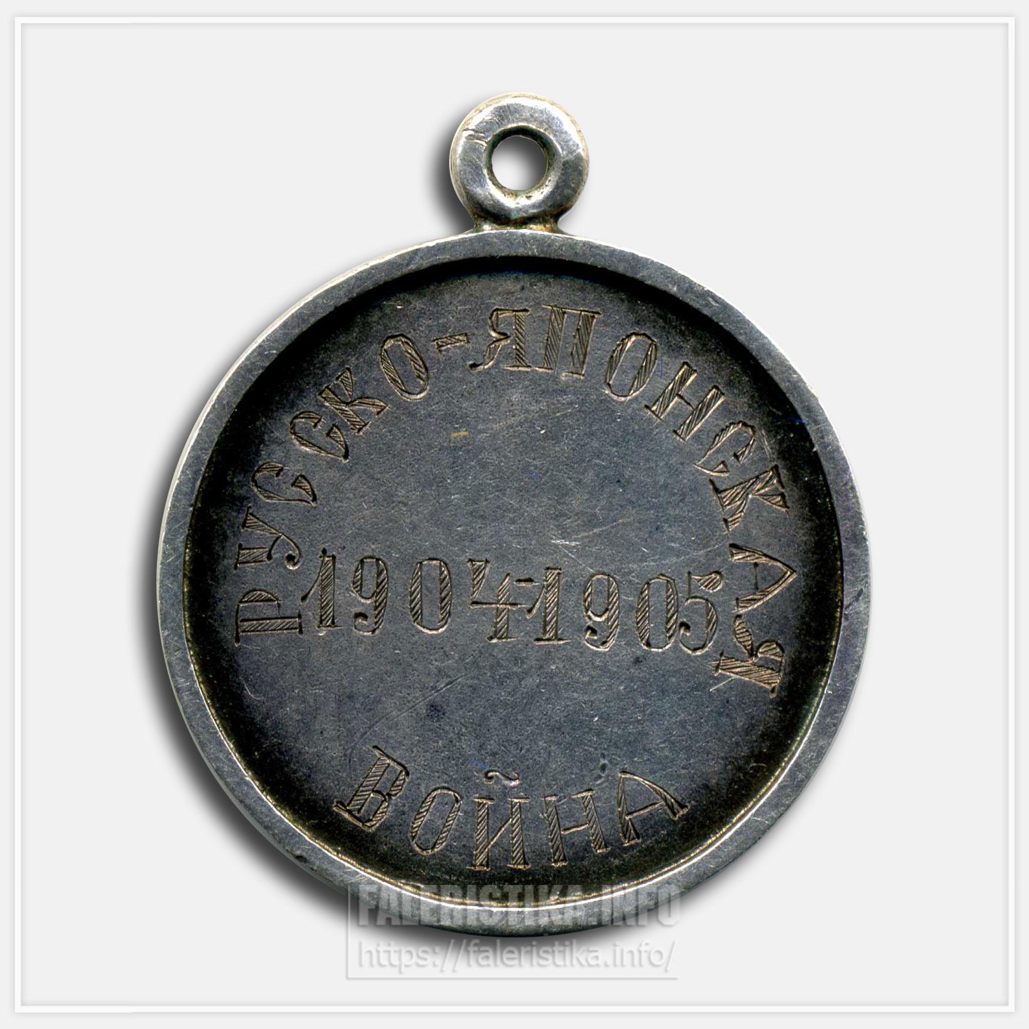 """Медаль """"Русско-японская война 1904-1905. Красный крест"""" Диаметр 24 мм"""