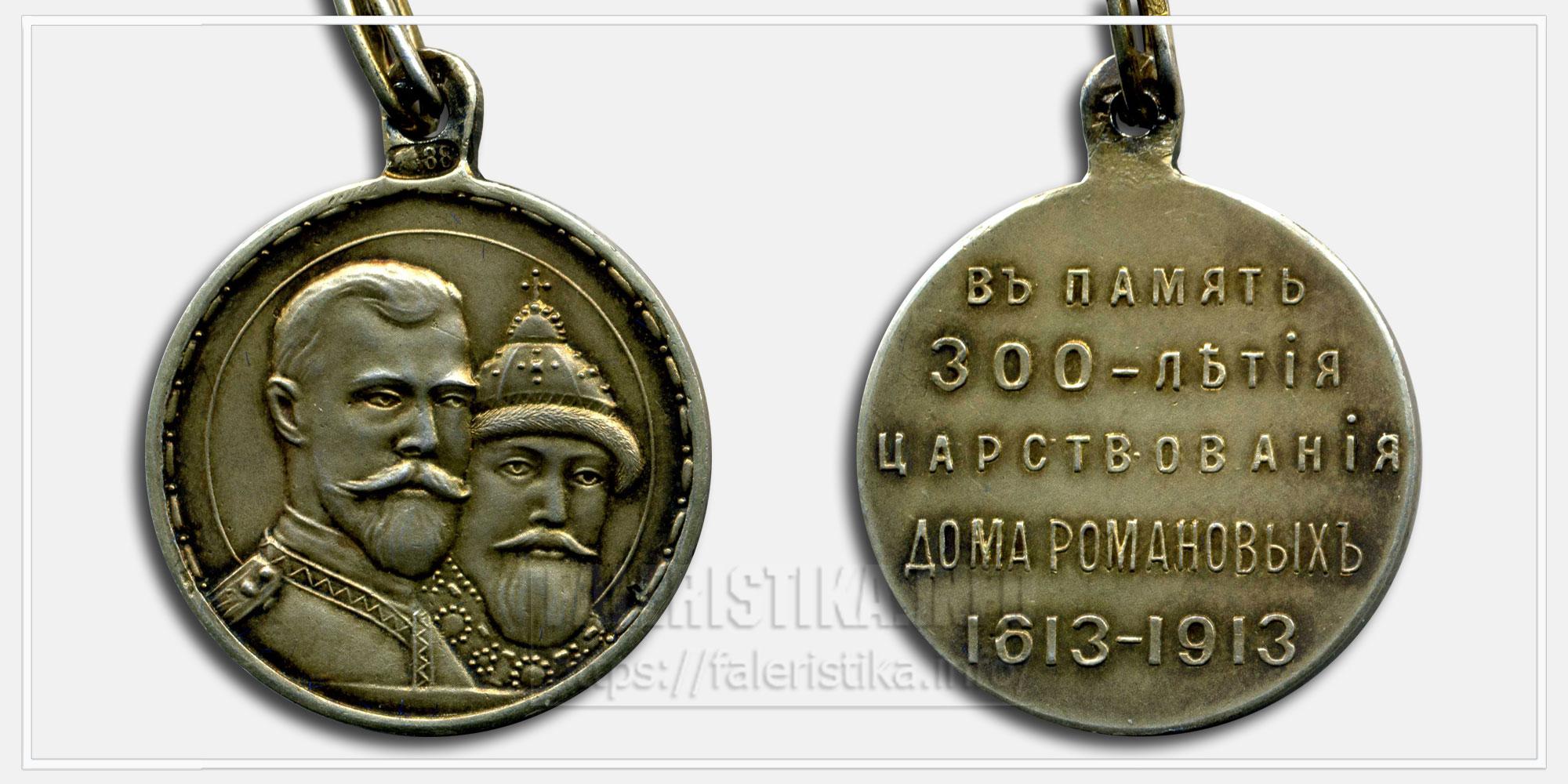"""Медаль """"В память 300-летия царствования дома Романовых 1613-1913"""""""